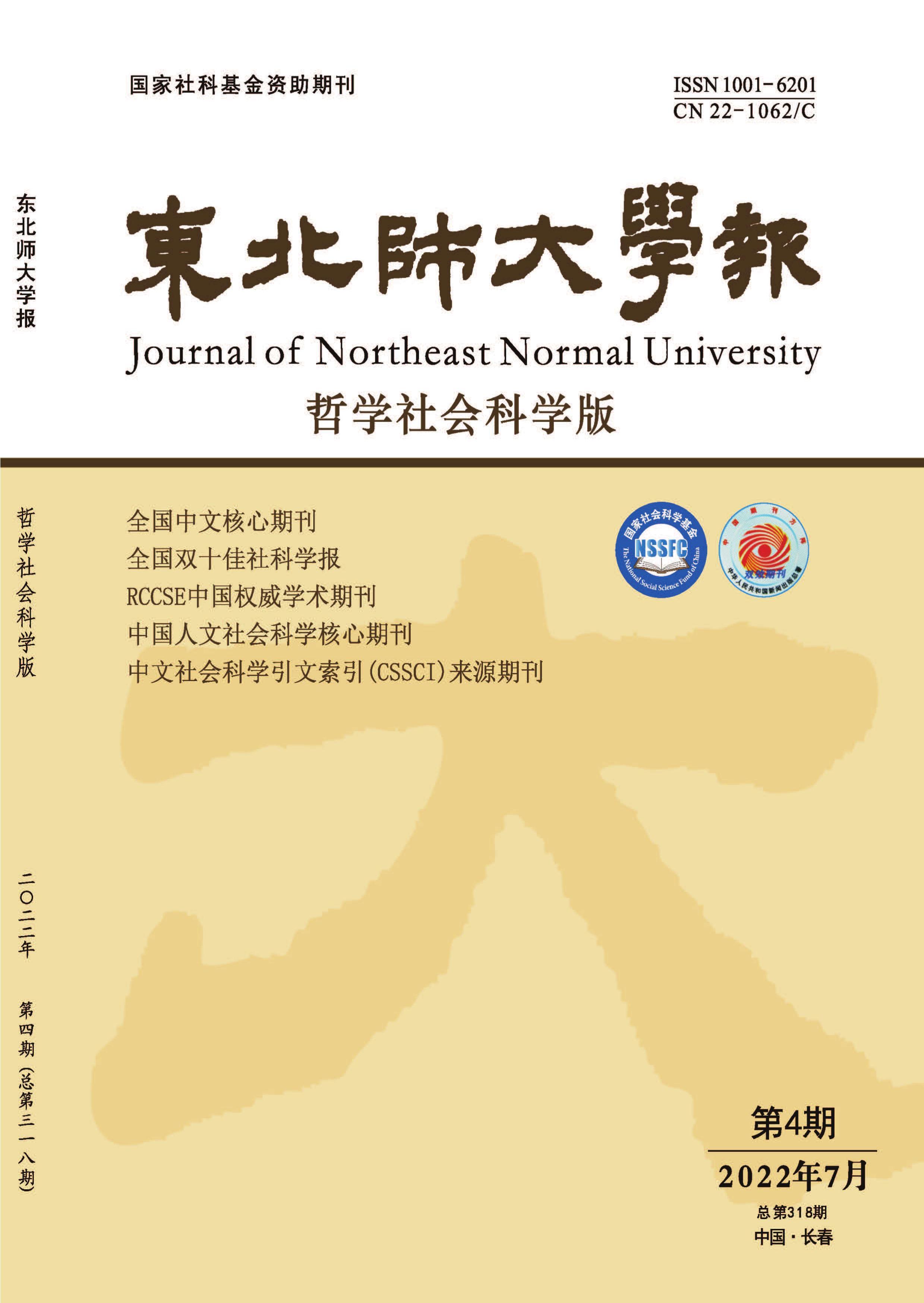 东北师大学报:哲学社会科学版