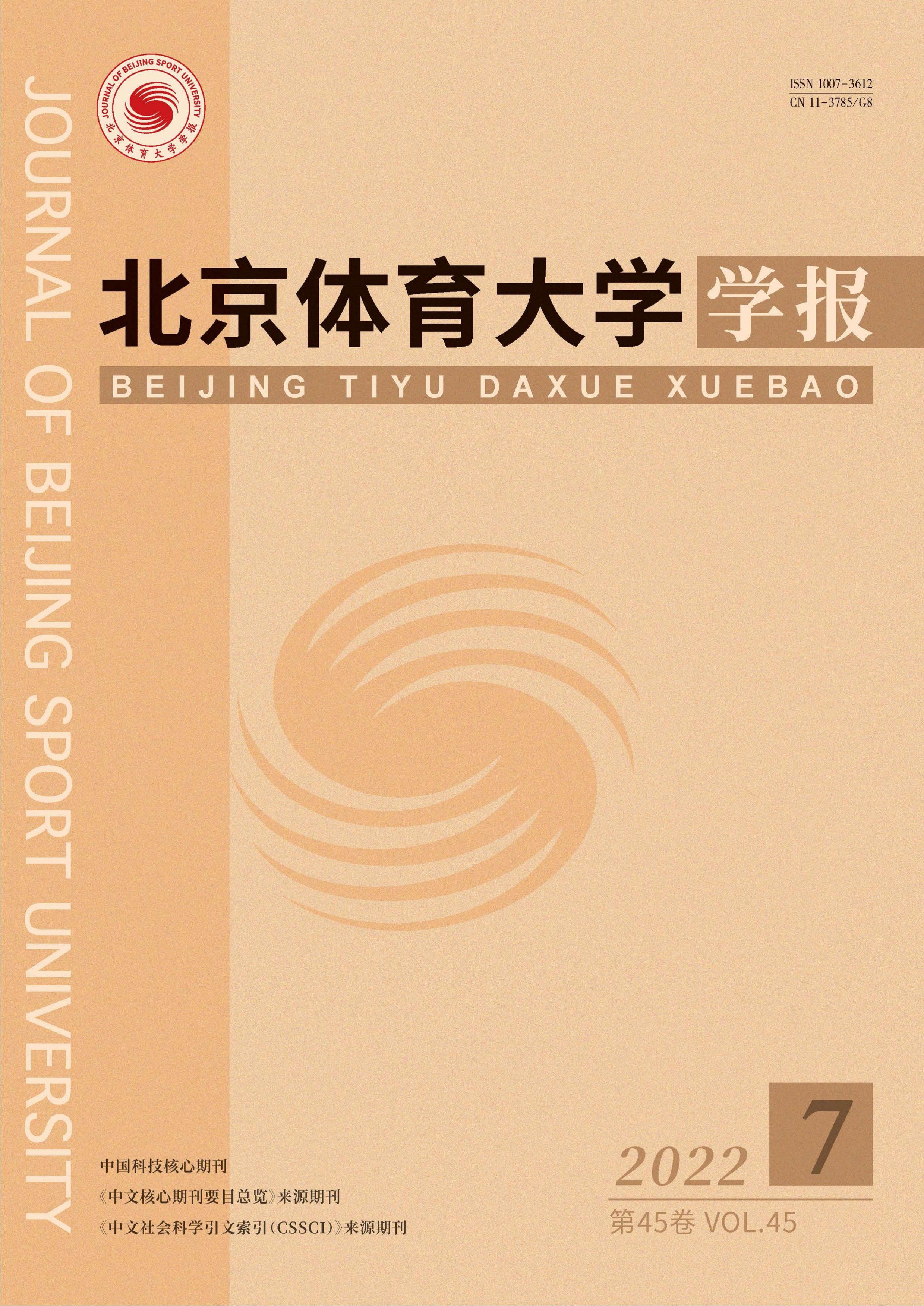 北京体育大学学报(曾用刊名:北京体育学院学报)
