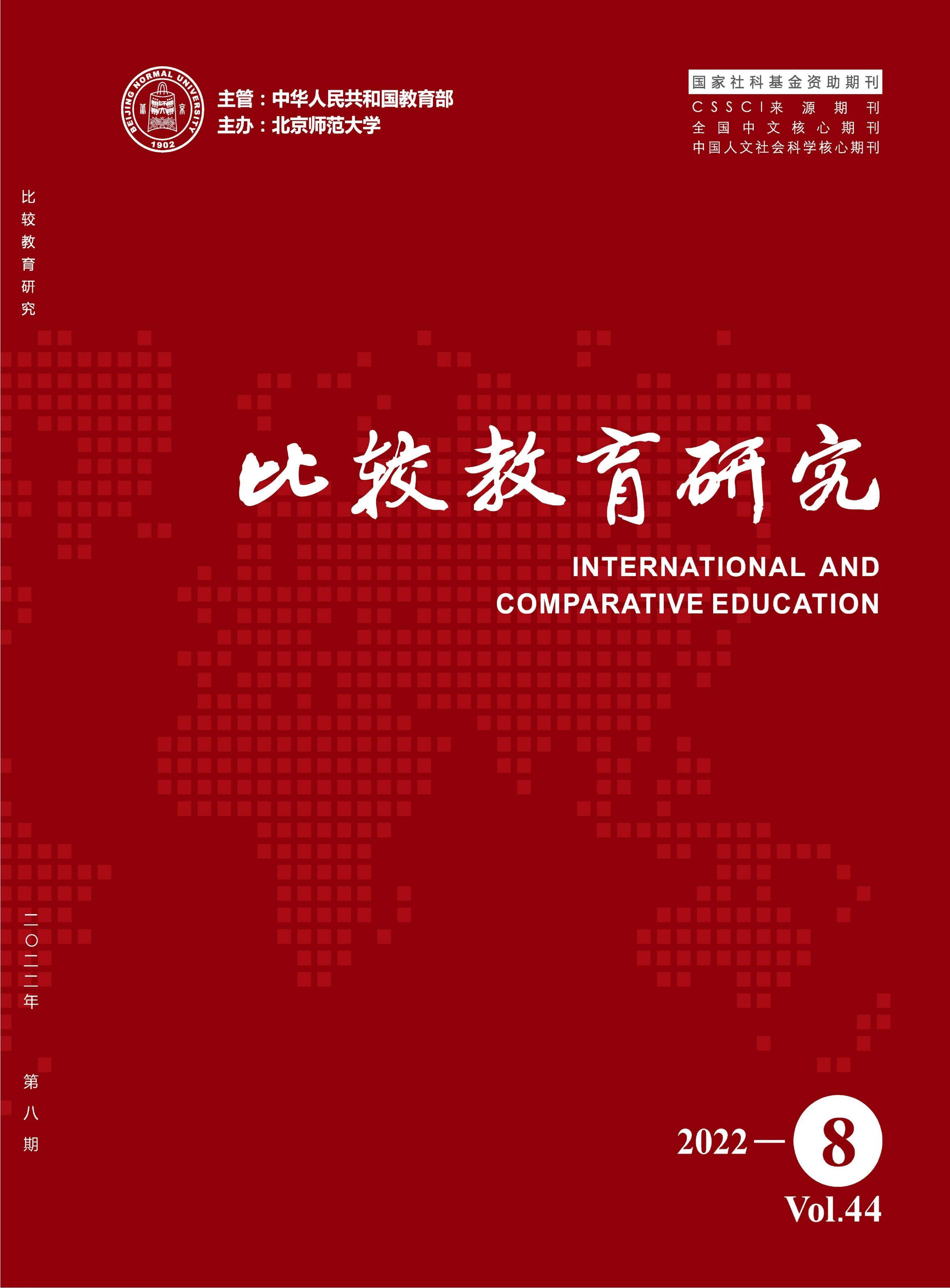 比较教育研究(曾用刊名:外国教育动态:比较教育研究)