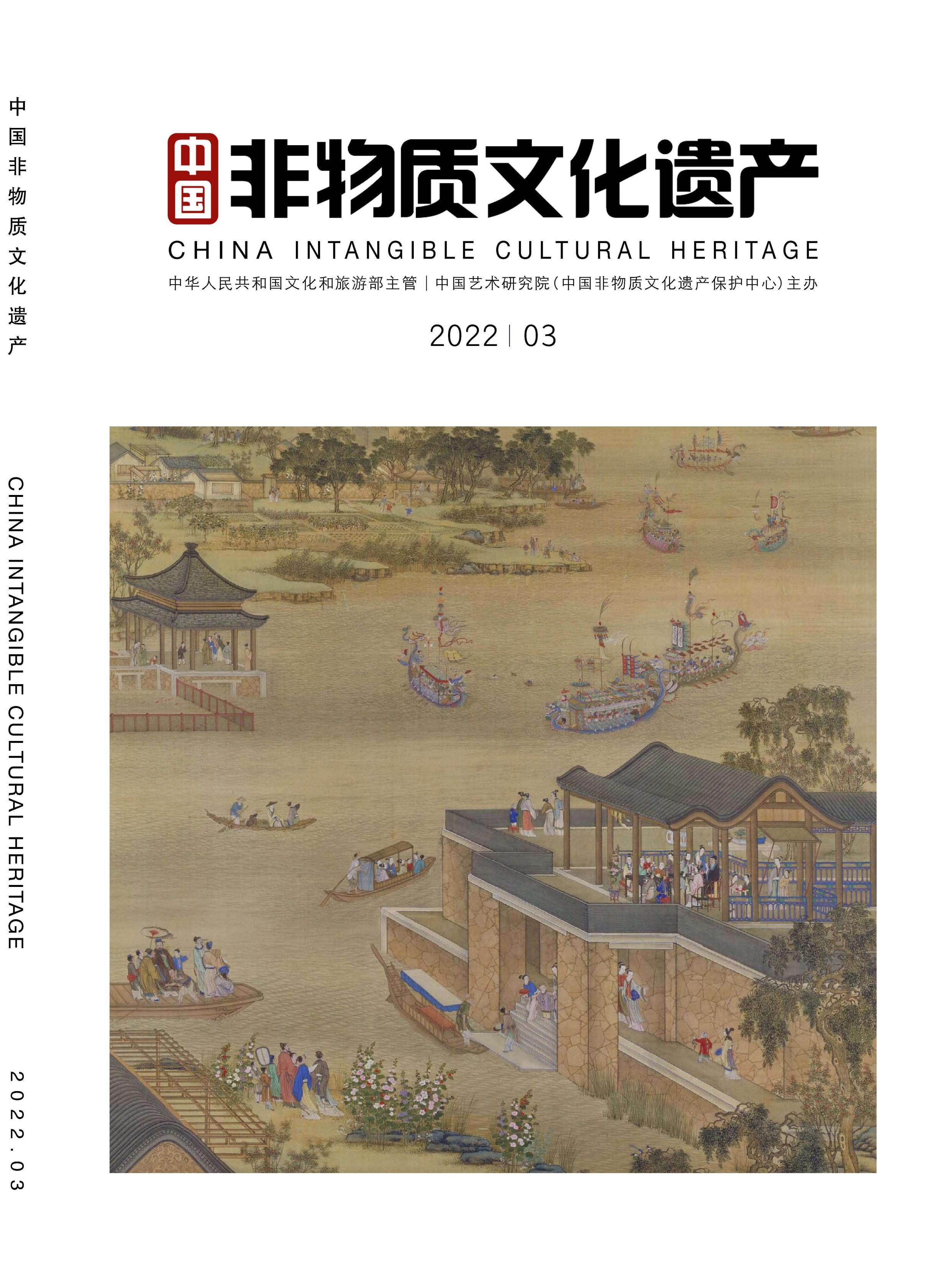 中国非物质文化遗产