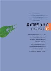 教育研究与评论:中学教育教学