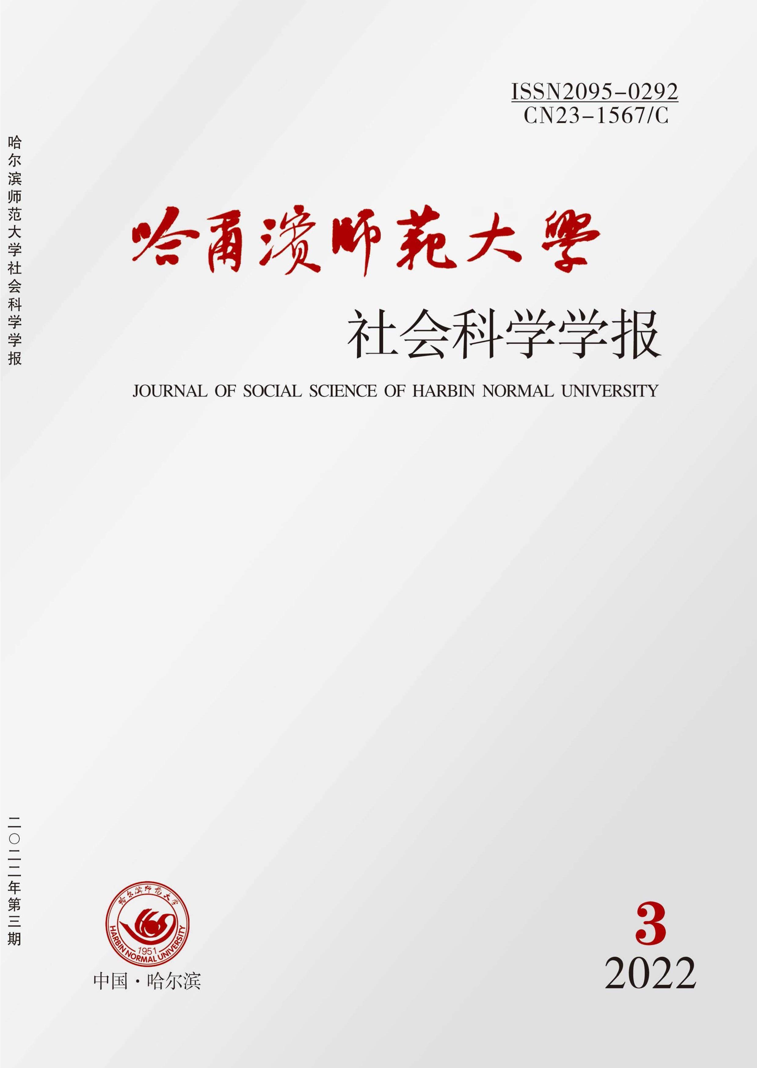 哈尔滨师范大学社会科学学报