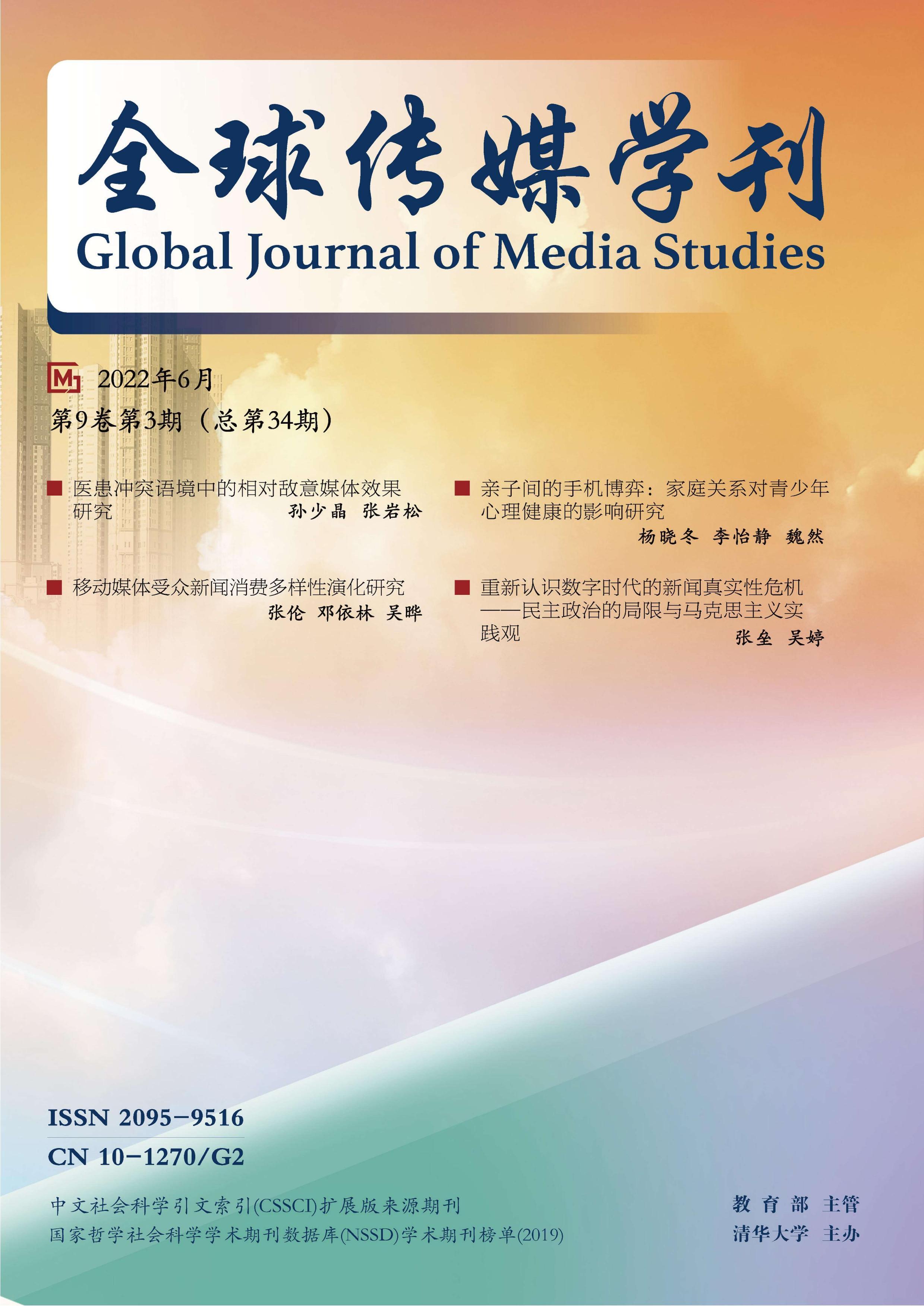 全球传媒学刊