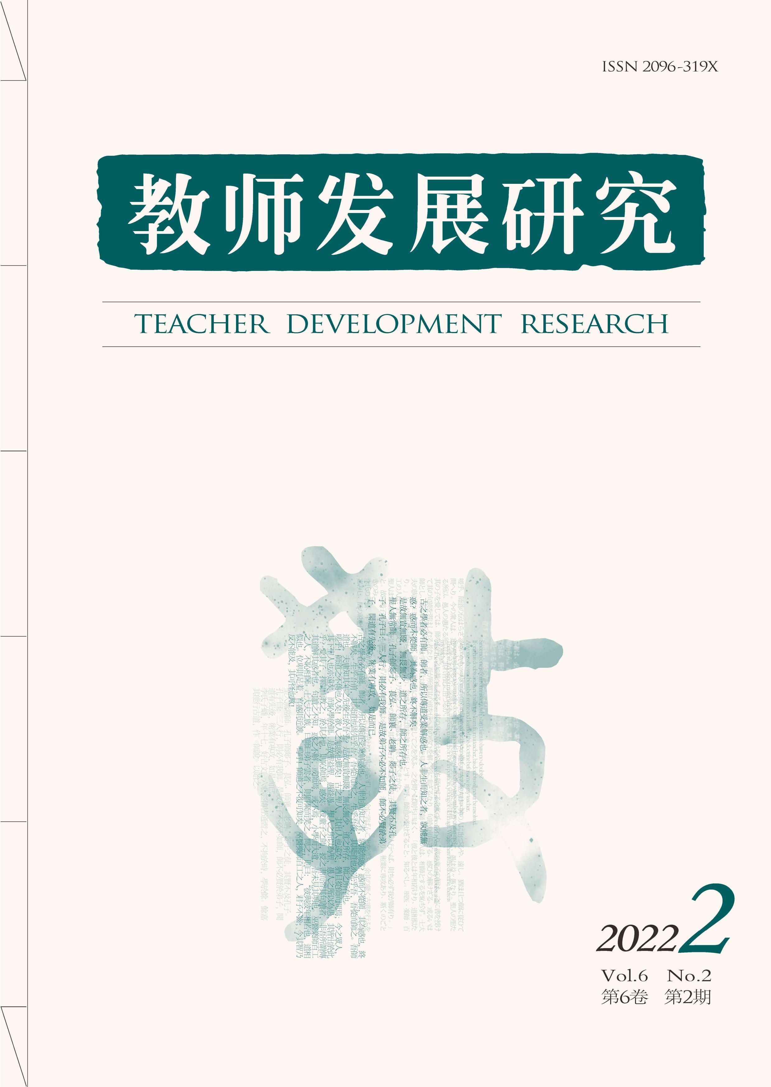 教师发展研究