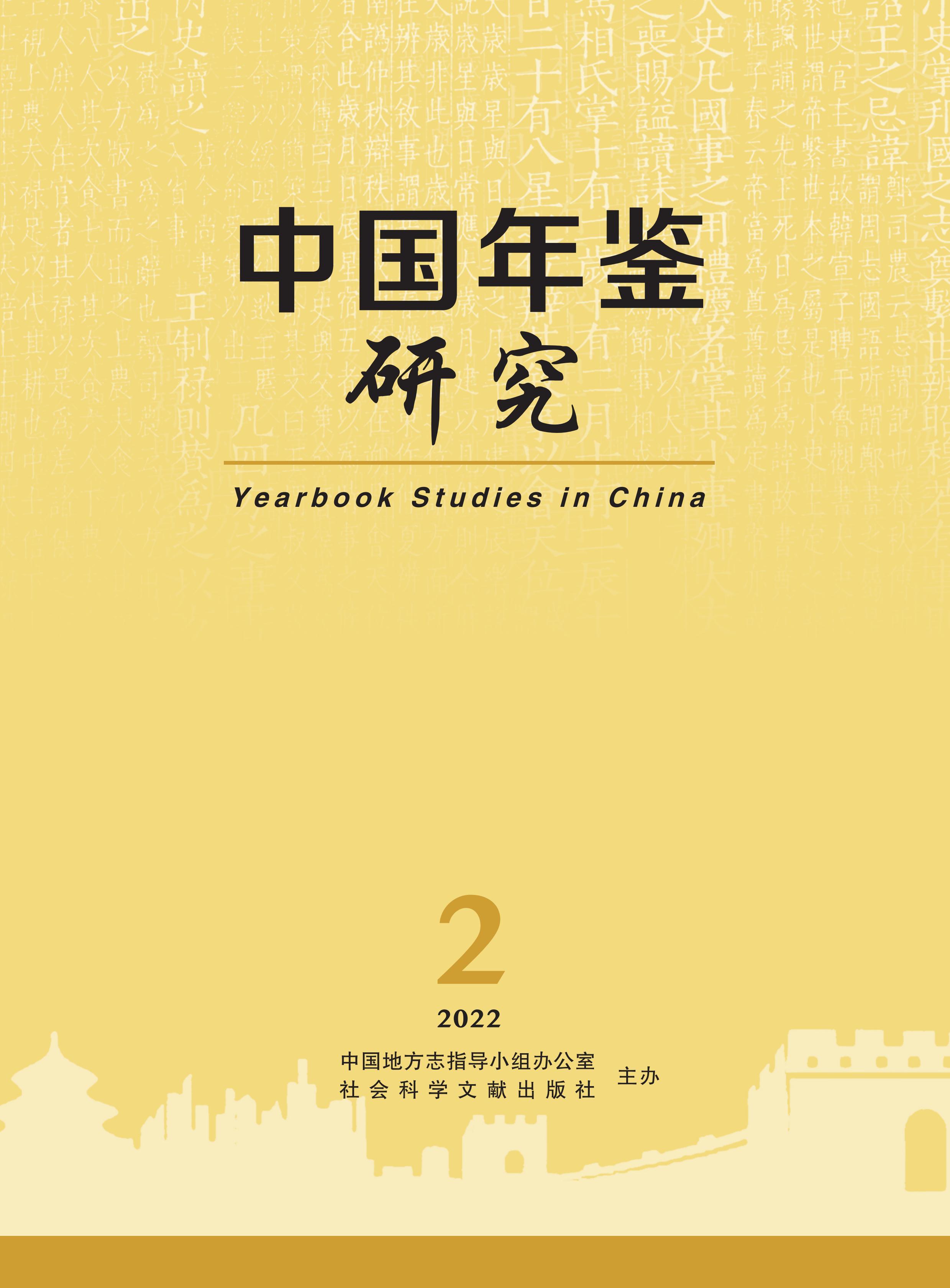 中国年鉴研究