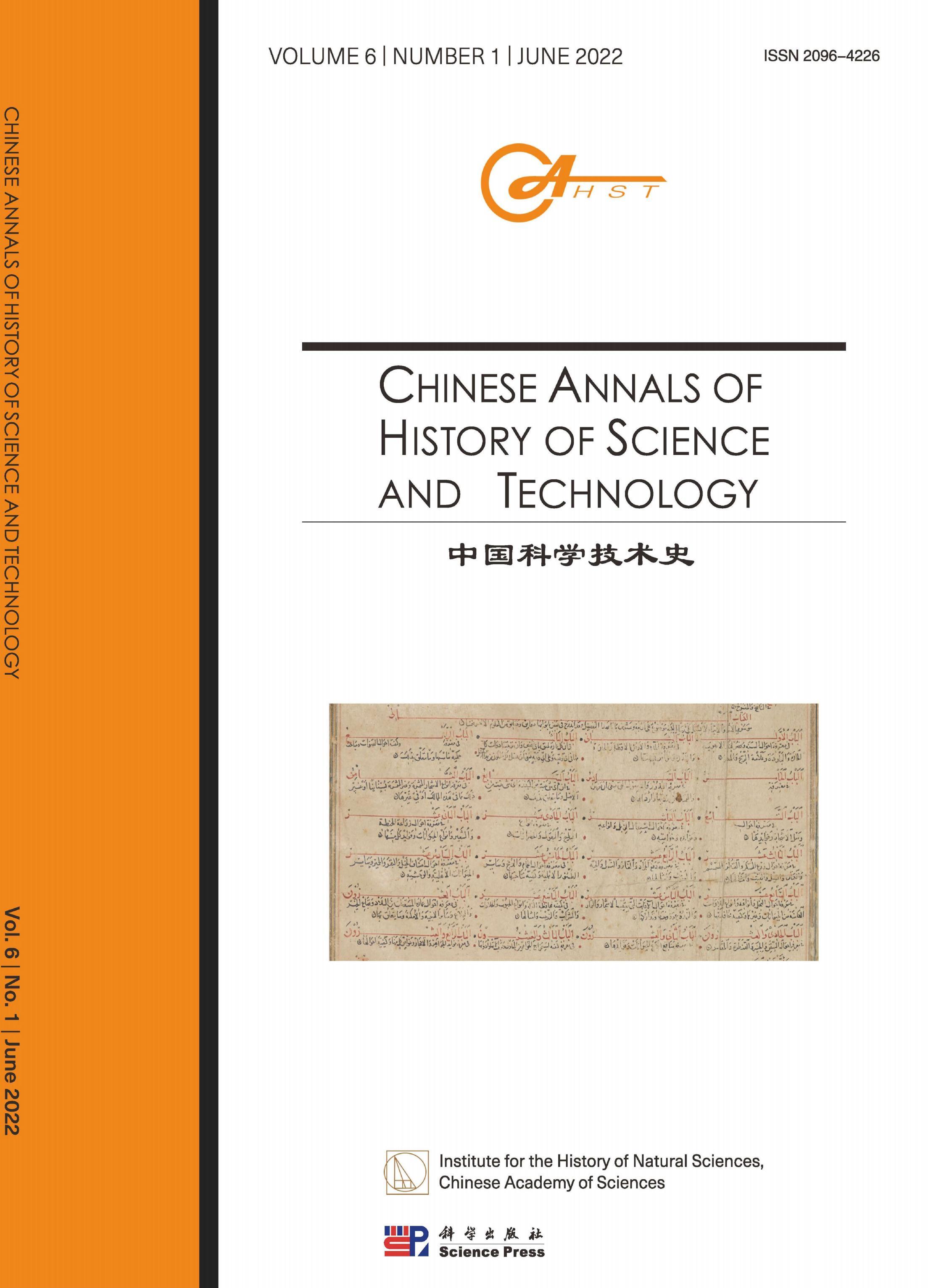 中国科学技术史:英文版