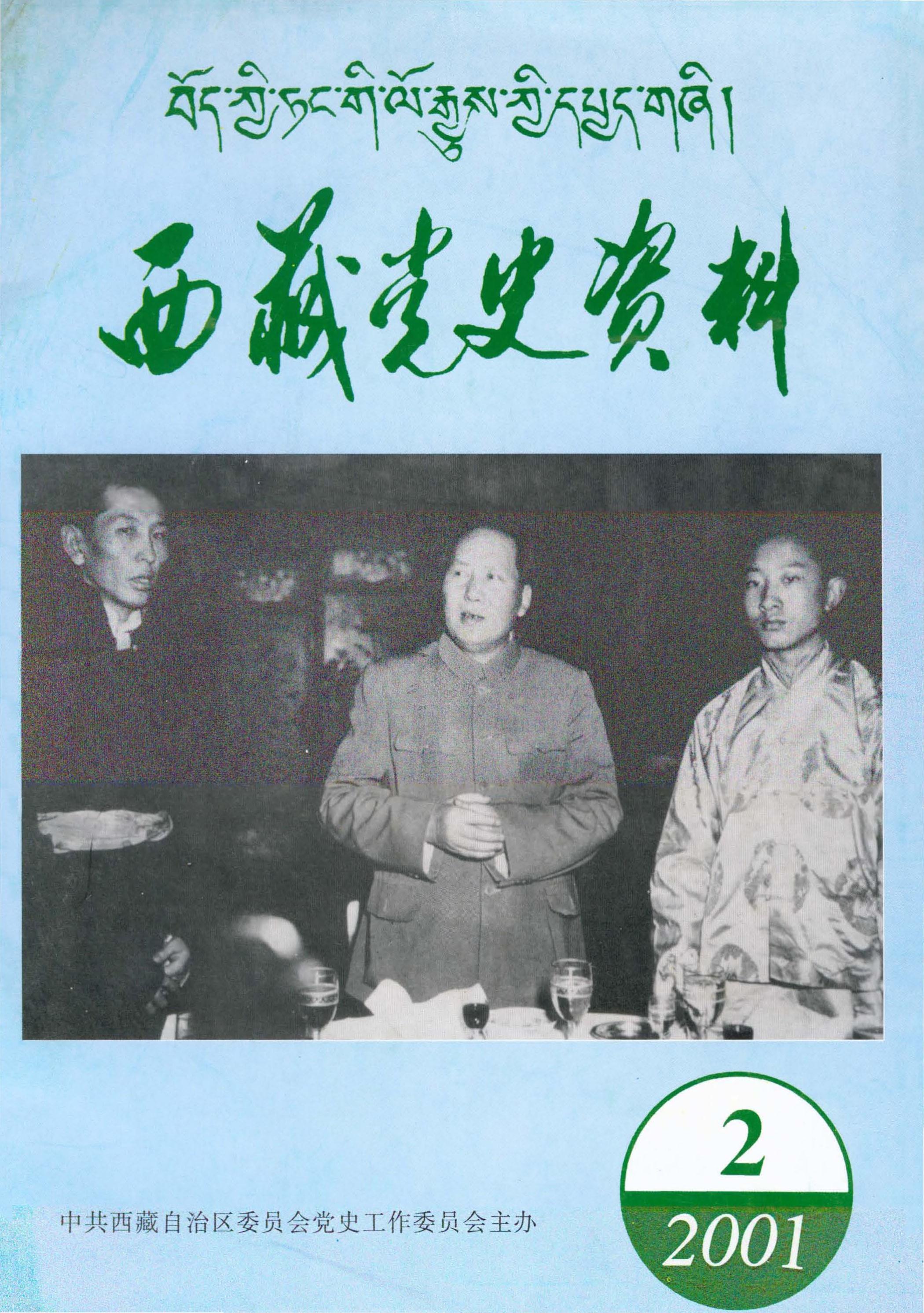西藏党史资料