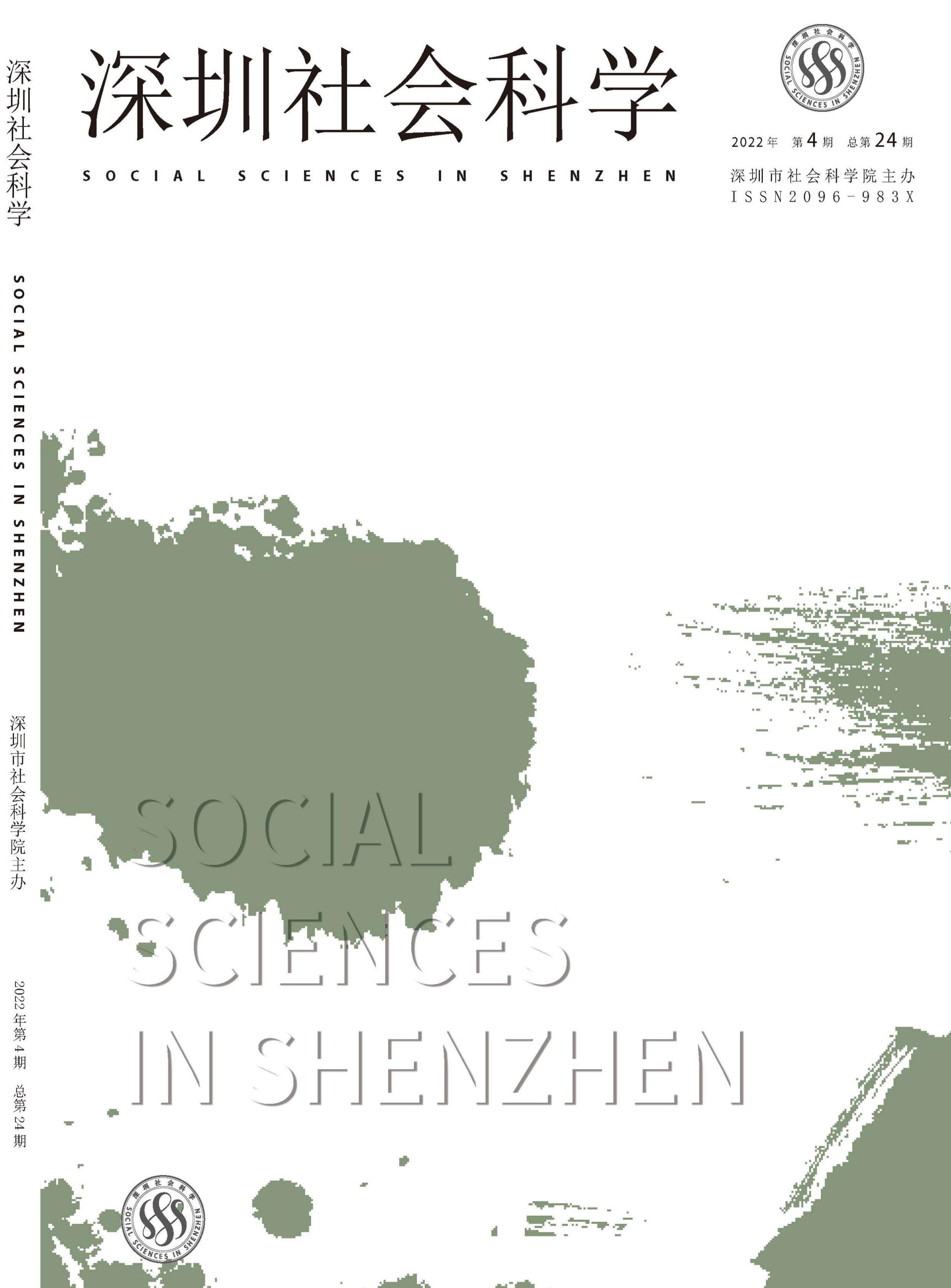 深圳社会科学