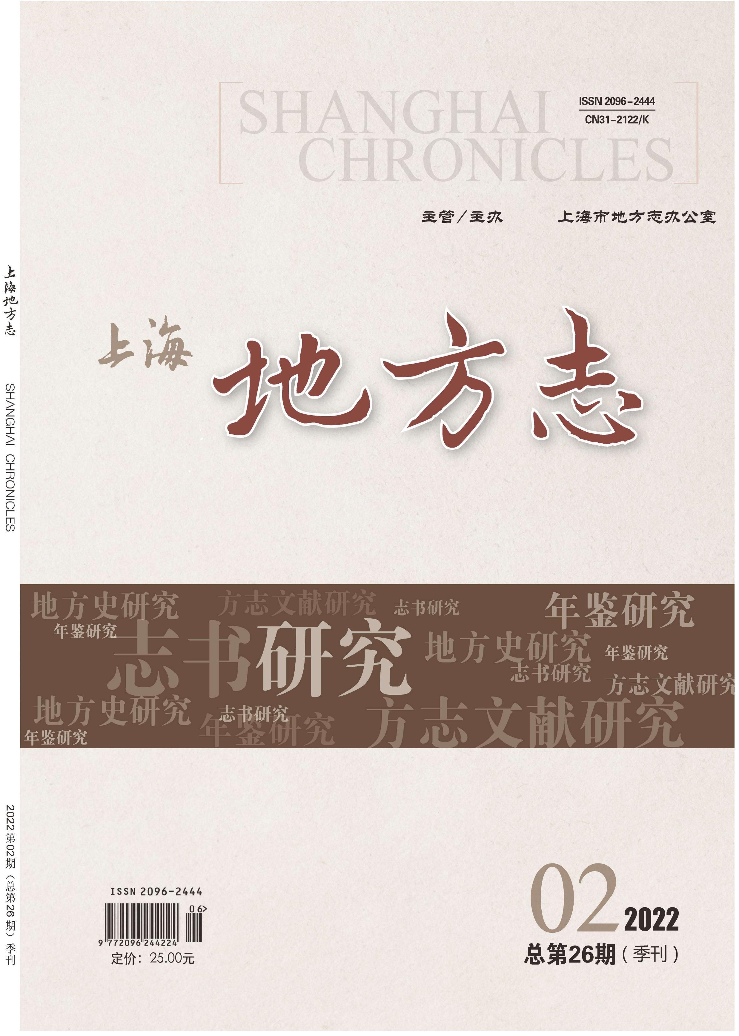 上海地方志