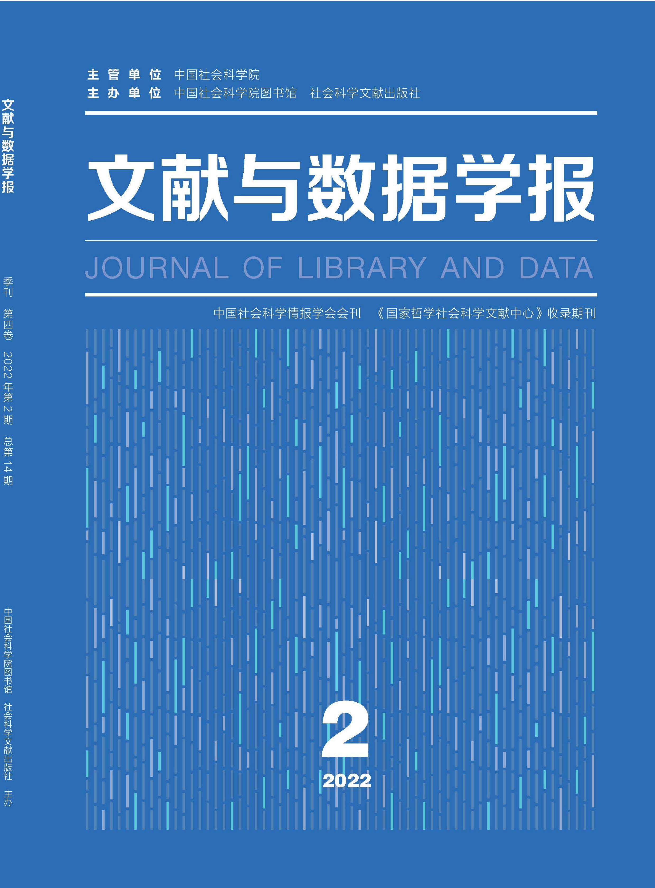 文献与数据学报