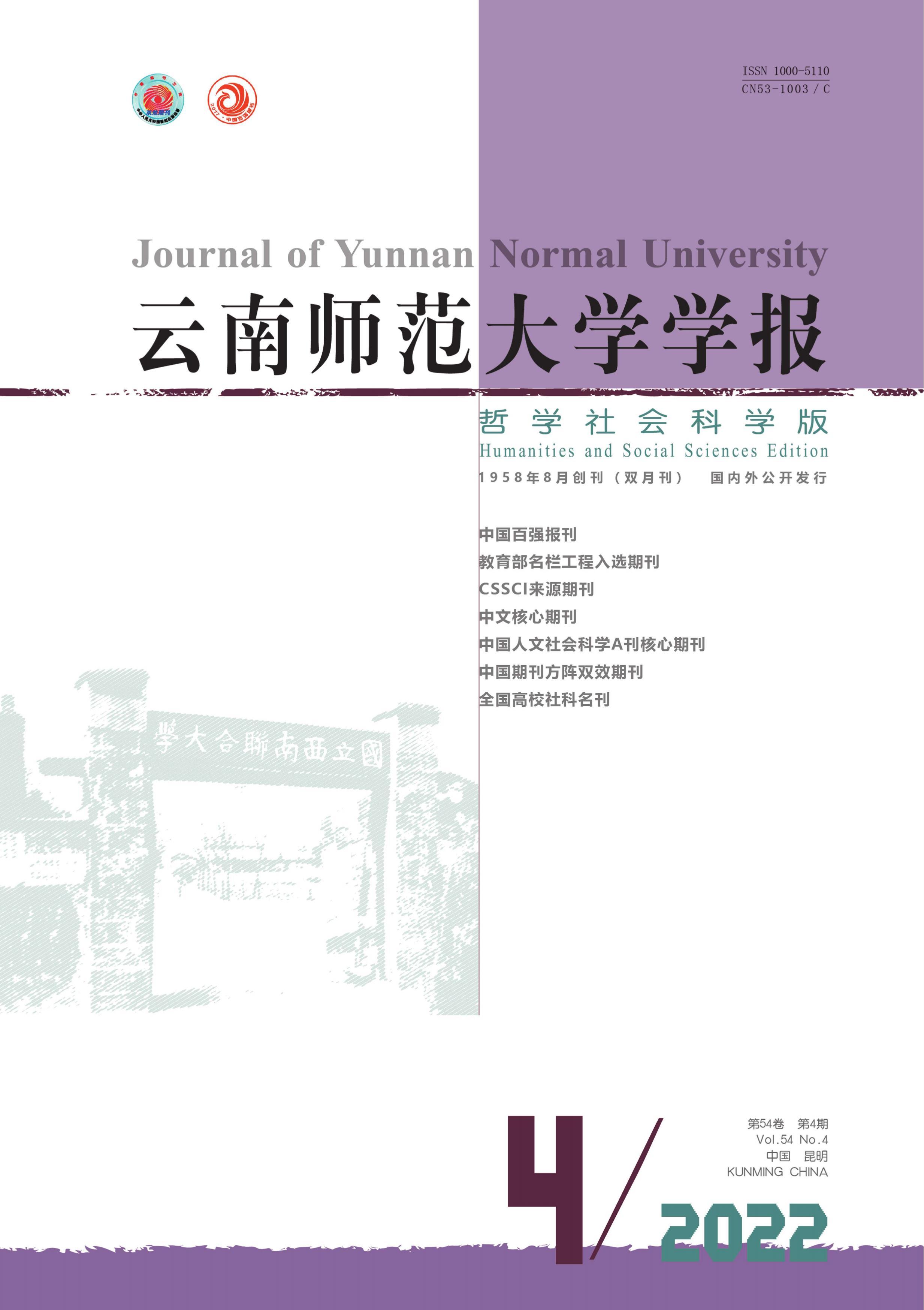 云南师范大学学报:哲学社会科学版
