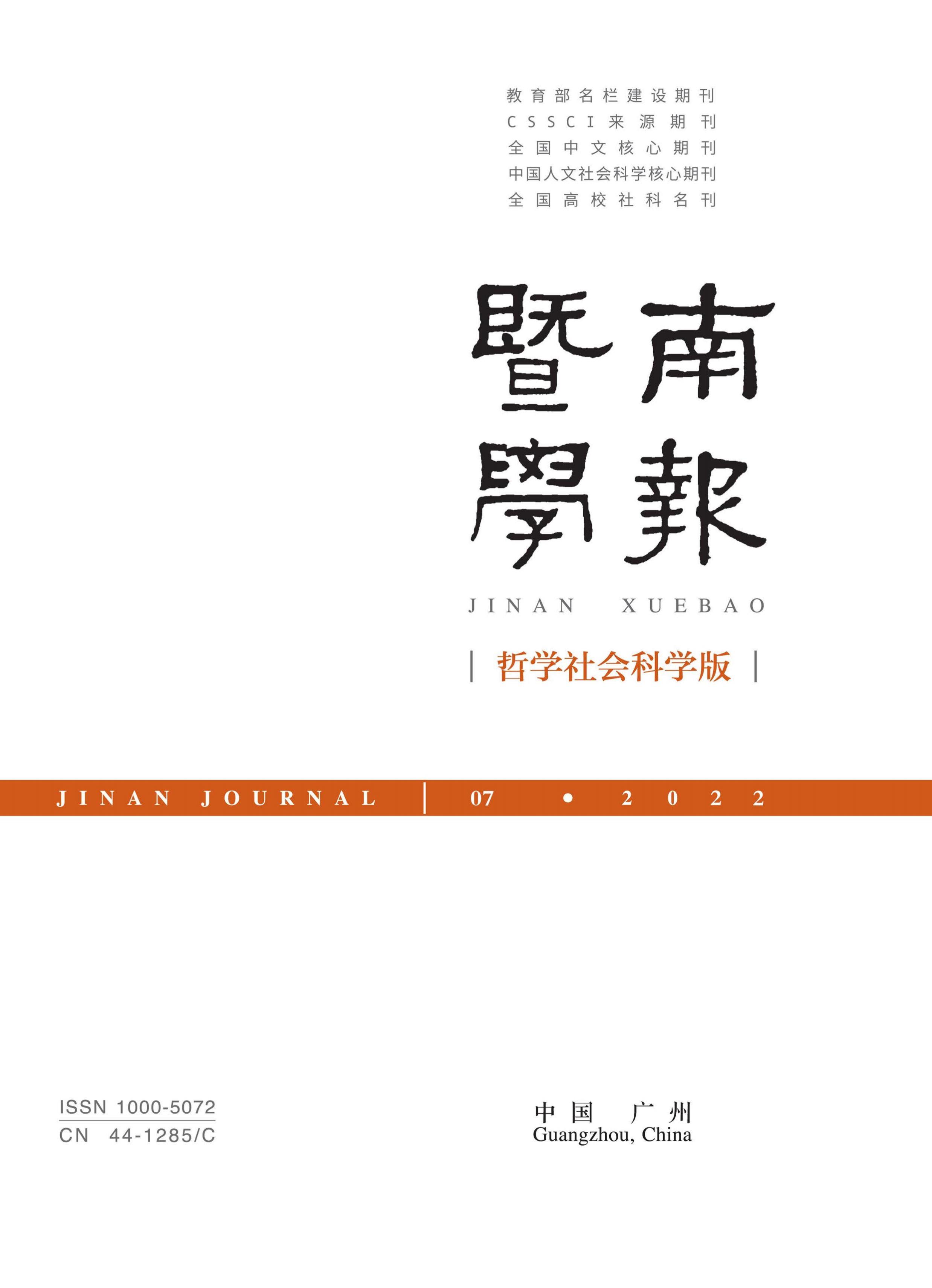 暨南学报:哲学社会科学版