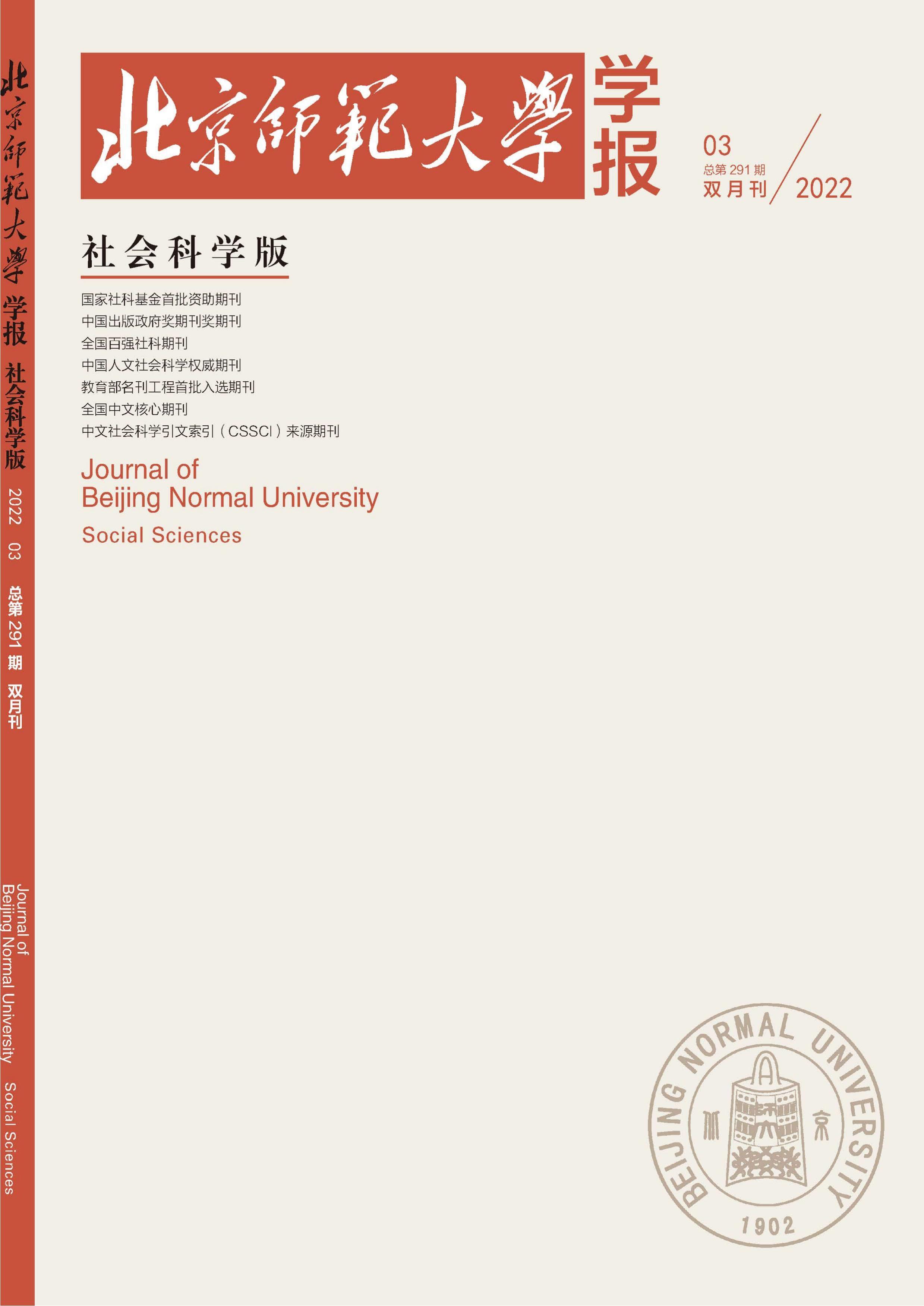 北京师范大学学报:社会科学版