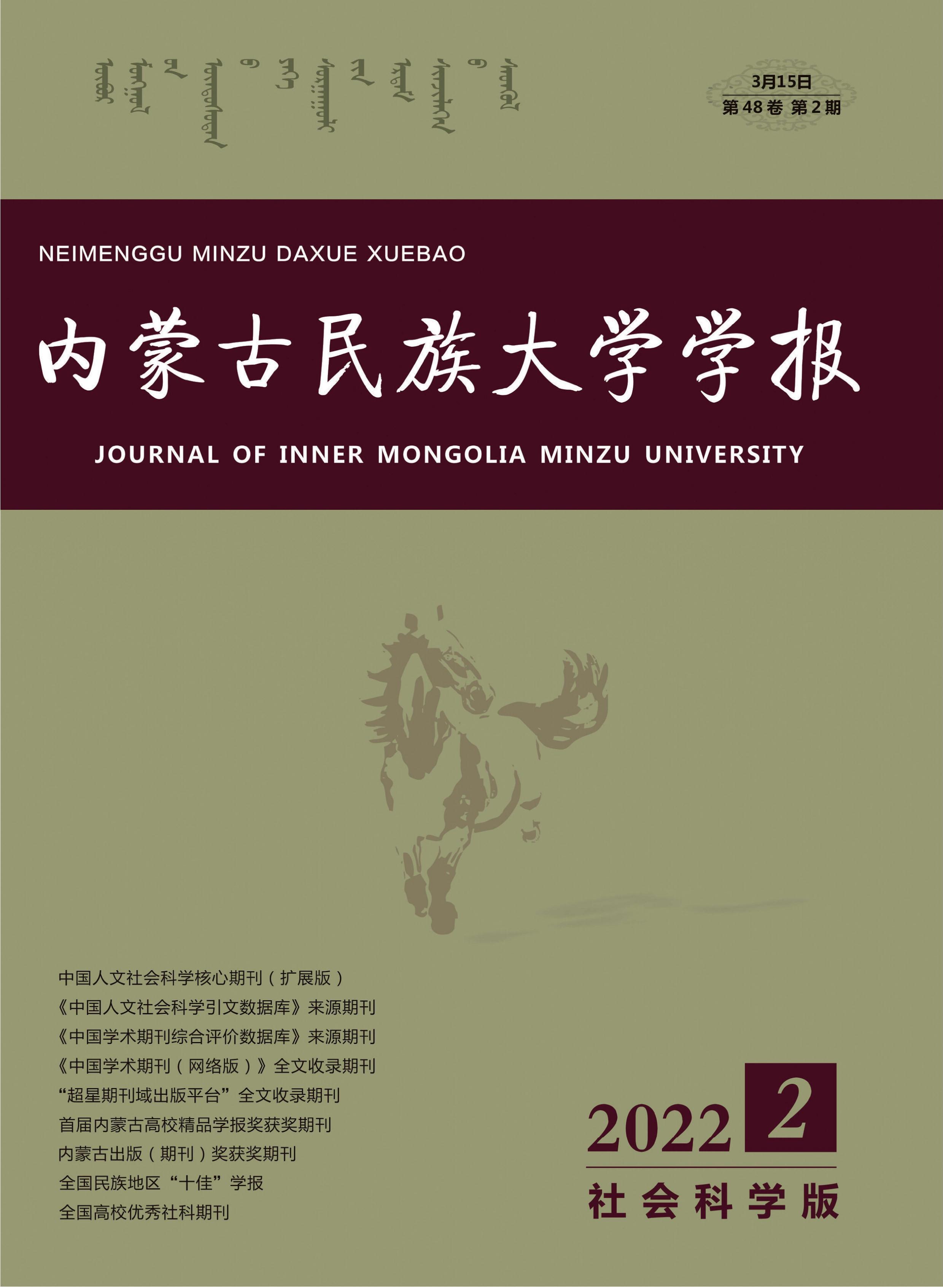 内蒙古民族大学学报:社会科学版