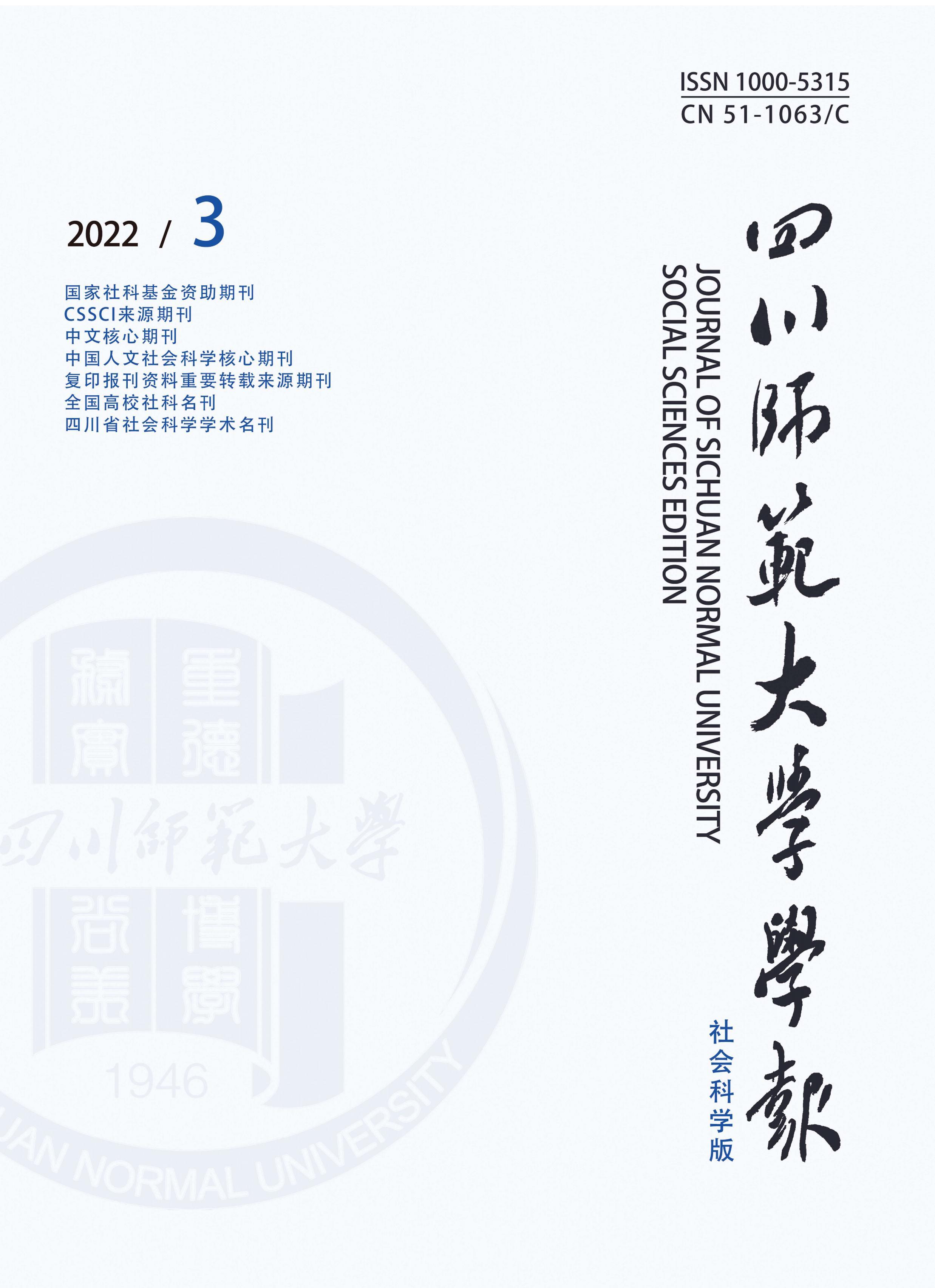 四川师范大学学报:社会科学版
