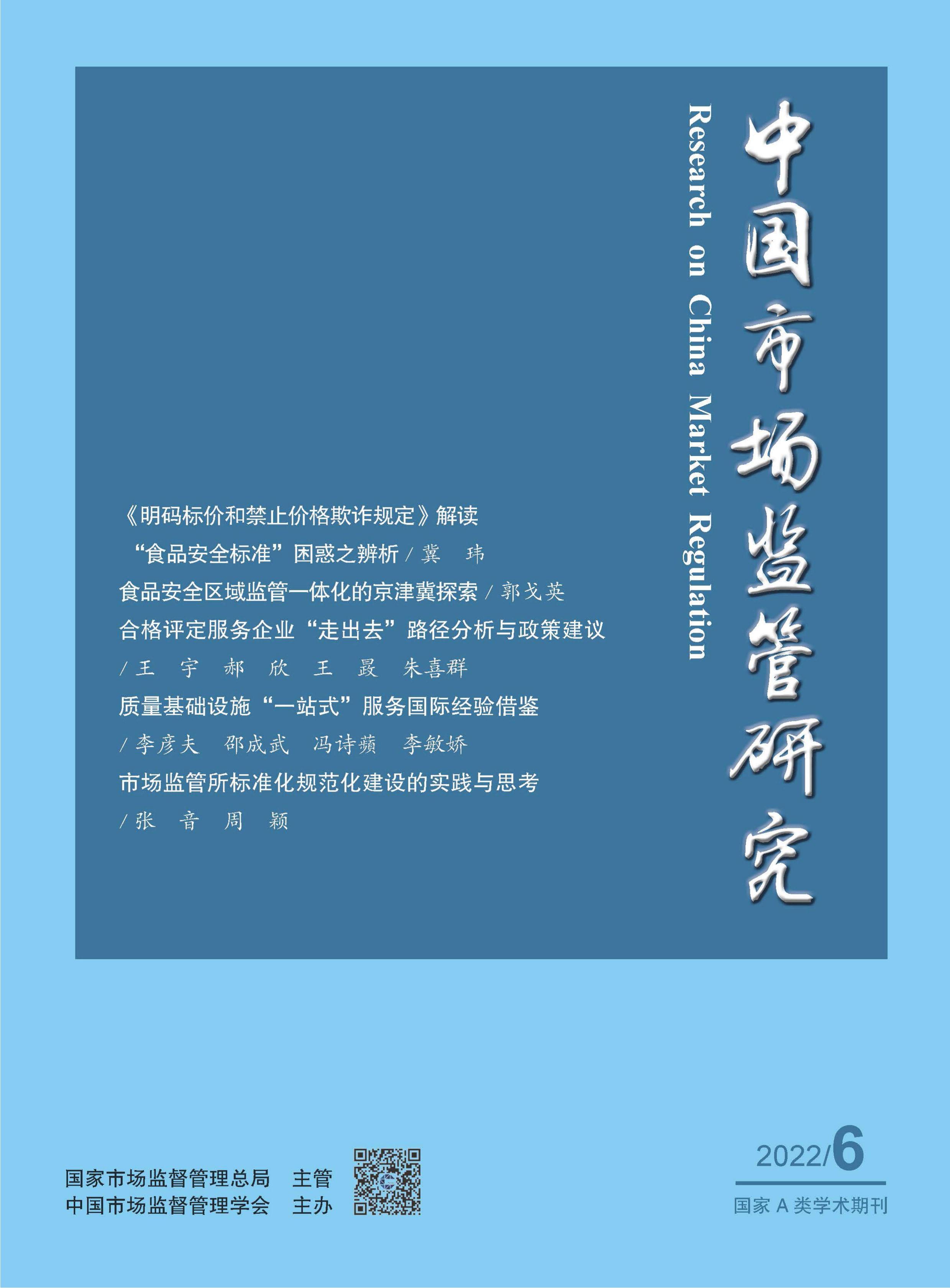 中国市场监管研究
