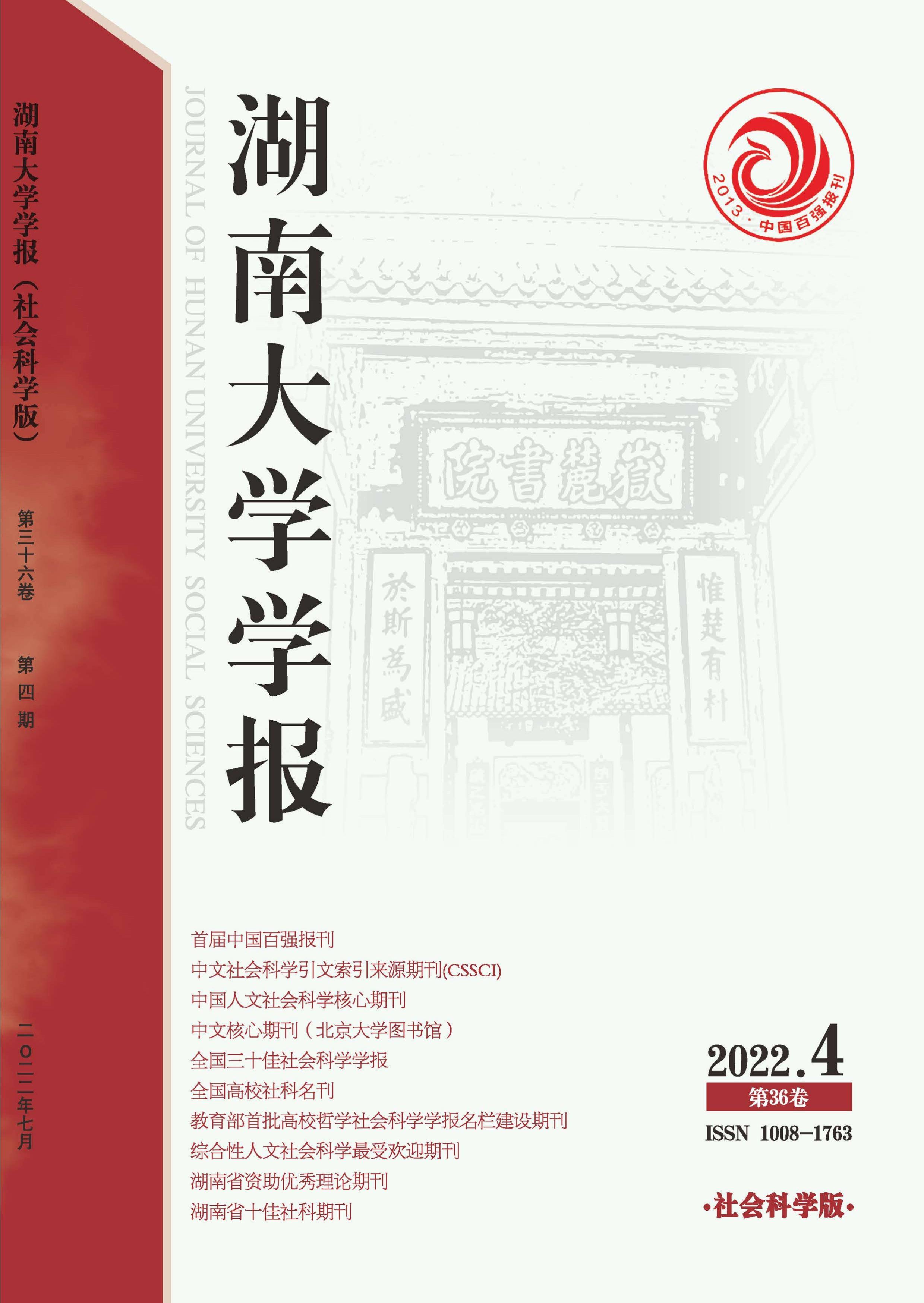 湖南大学学报:社会科学版
