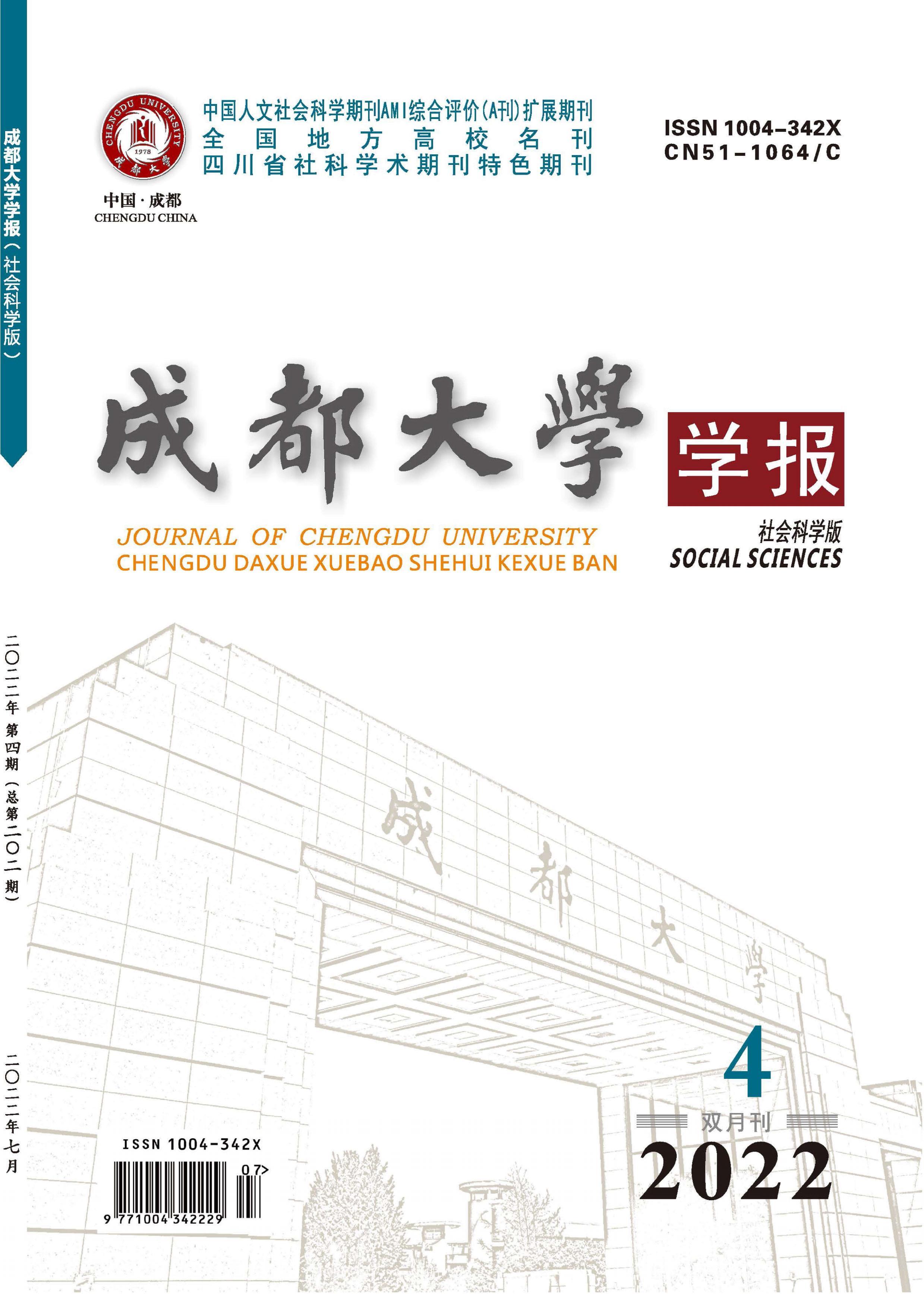 成都大学学报:社会科学版