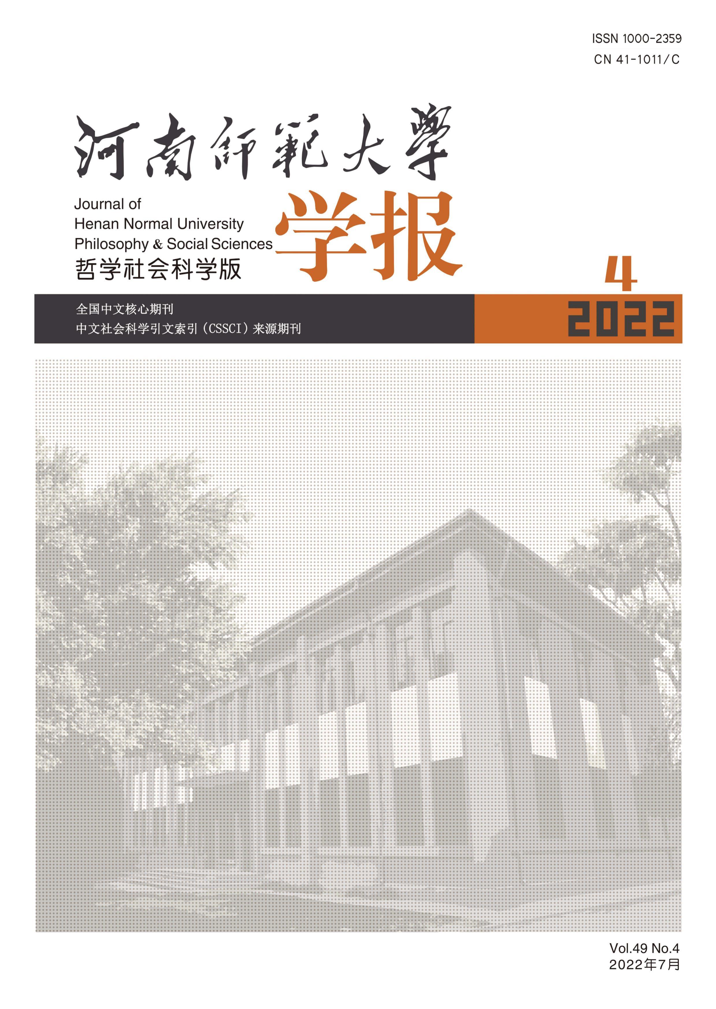 河南师范大学学报:哲学社会科学版