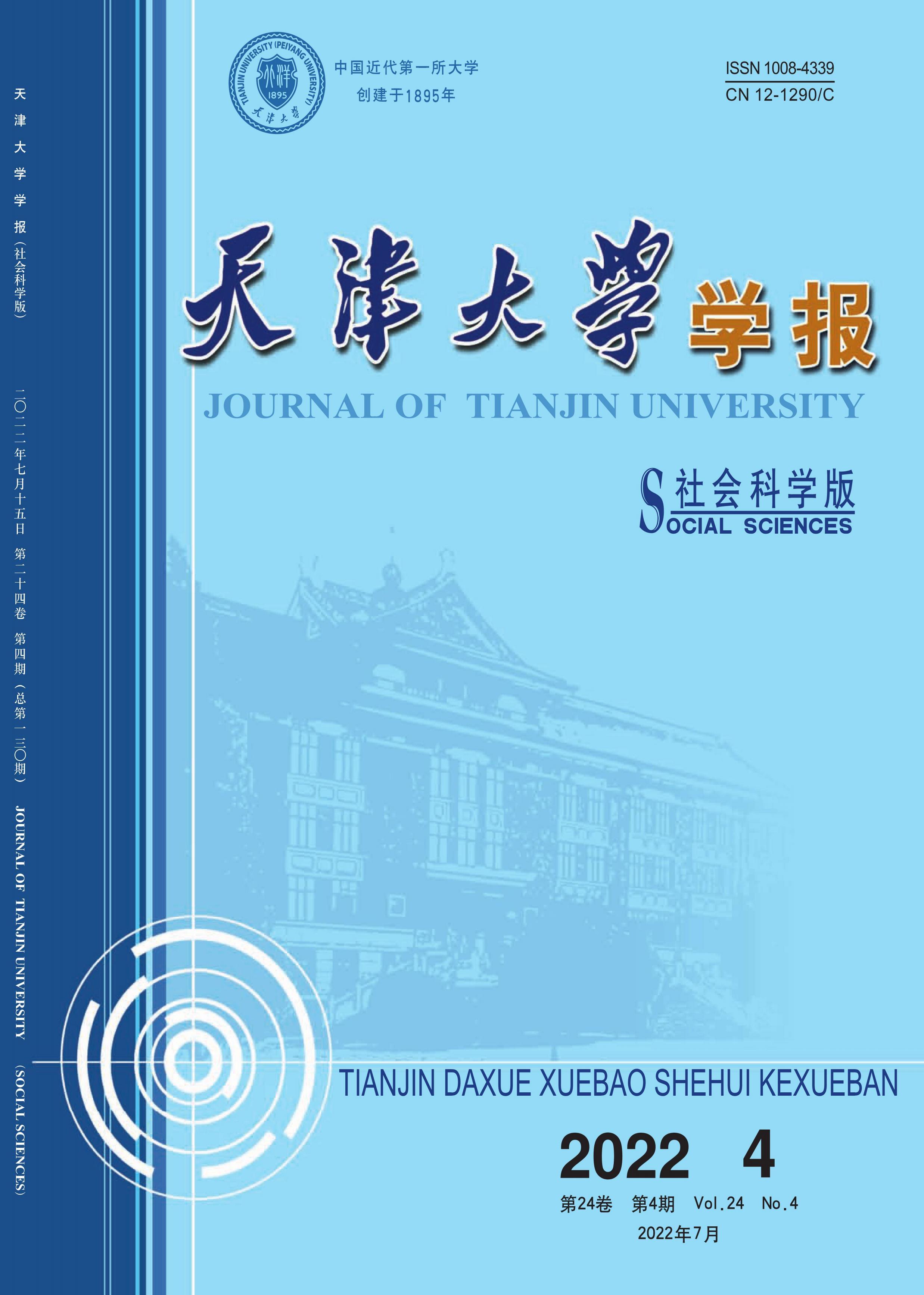 天津大学学报:社会科学版