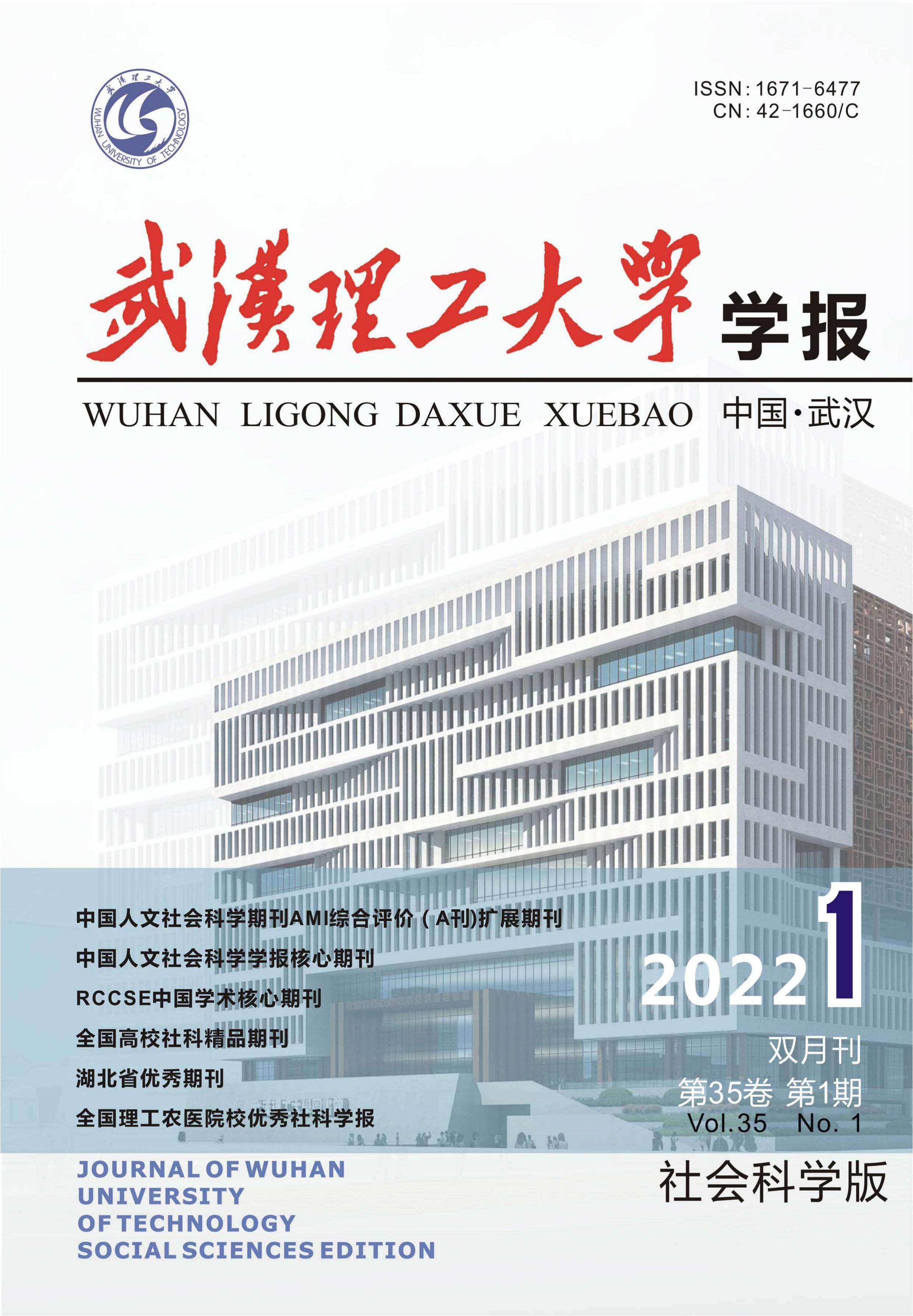 武汉理工大学学报:社会科学版