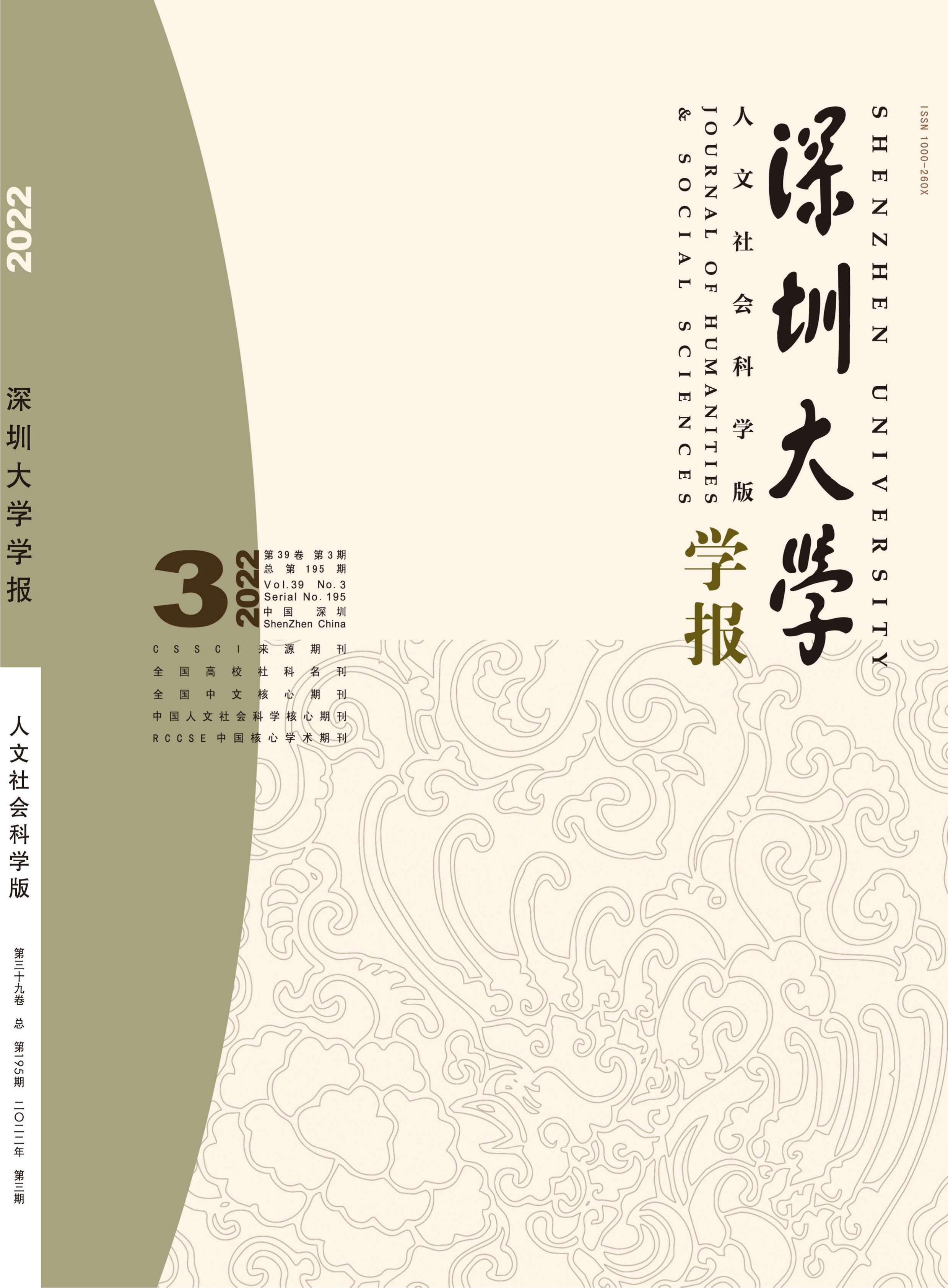 深圳大学学报:人文社会科学版