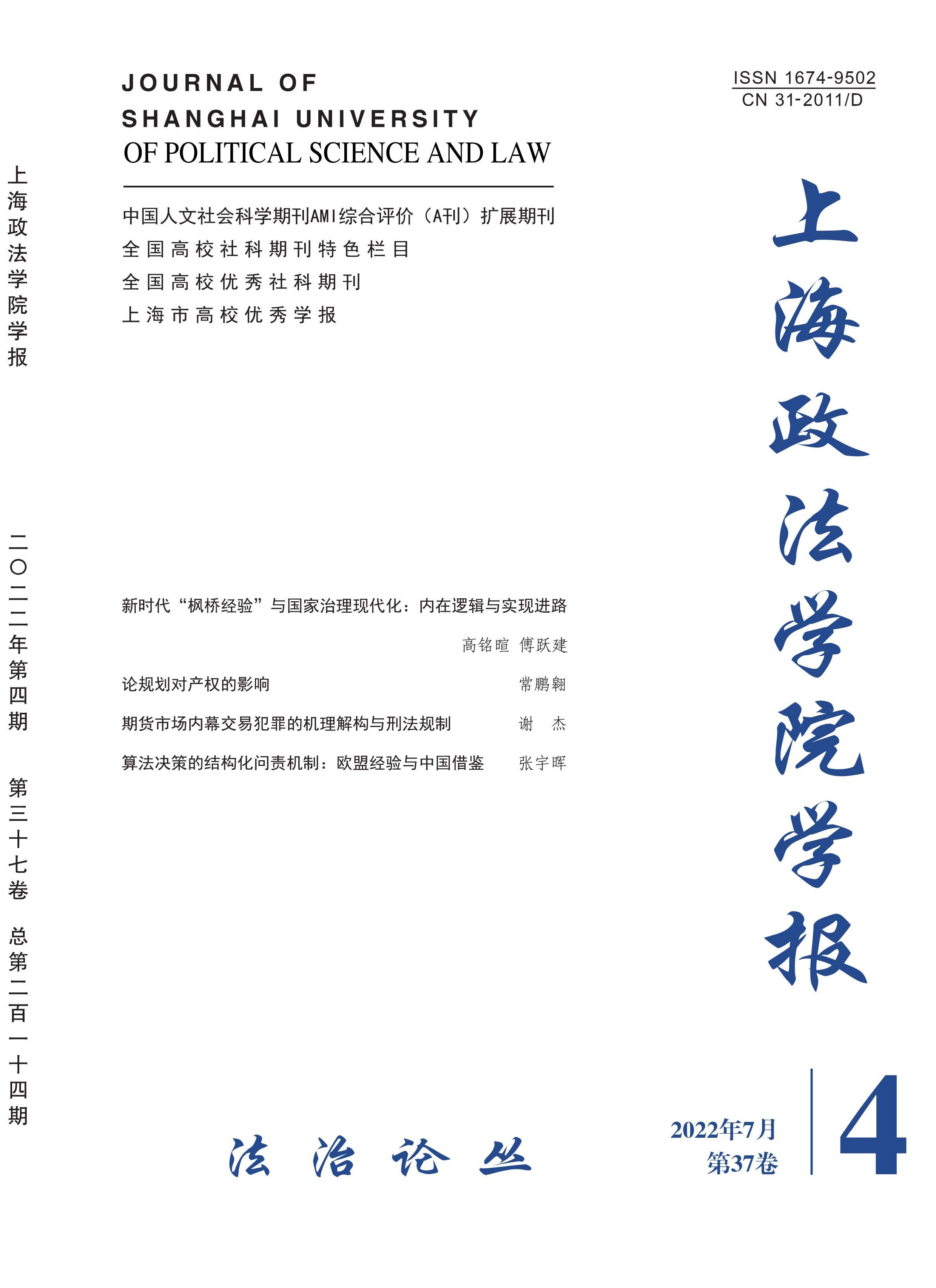 上海政法学院学报:法治论丛