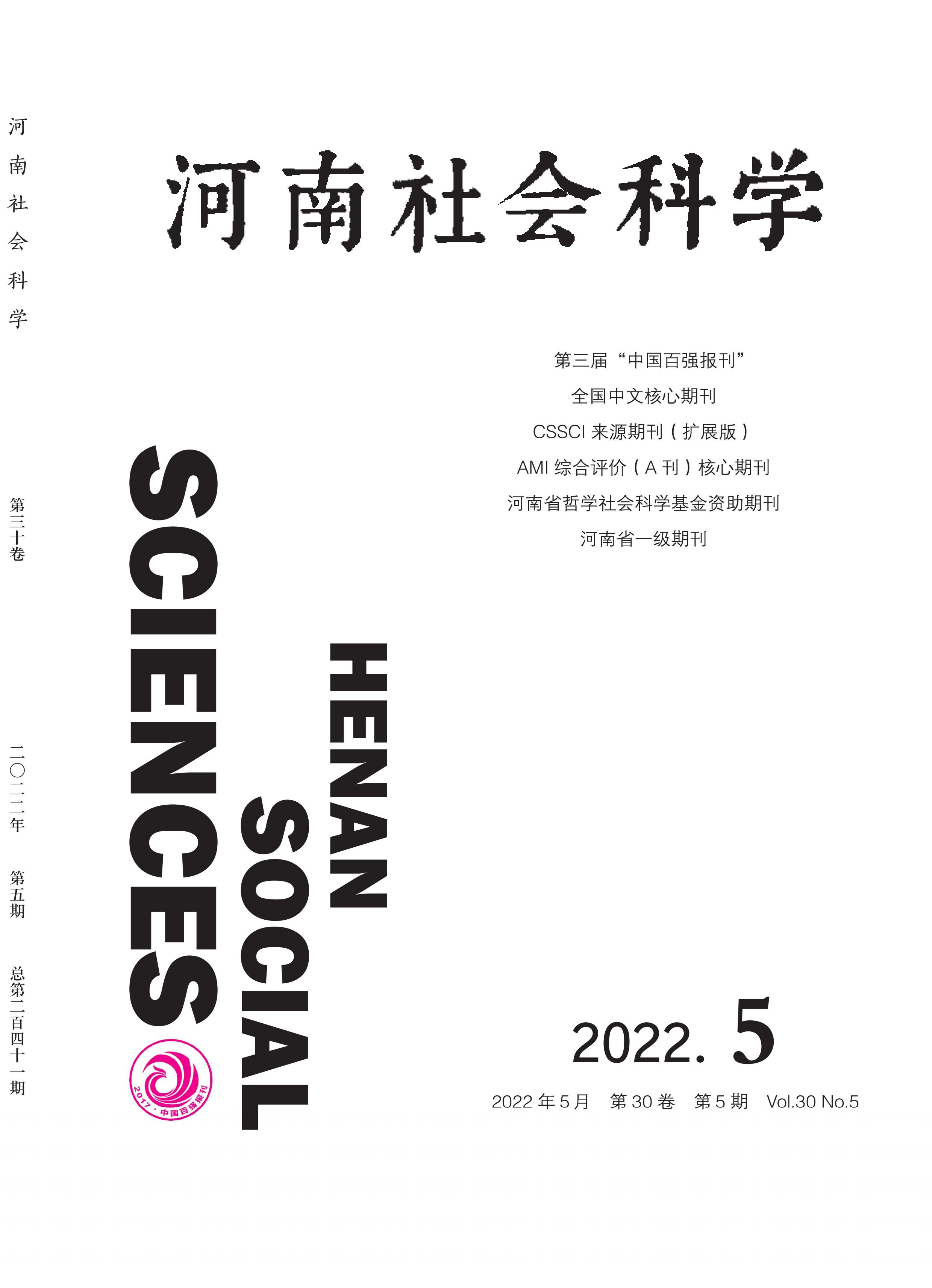 河南社会科学