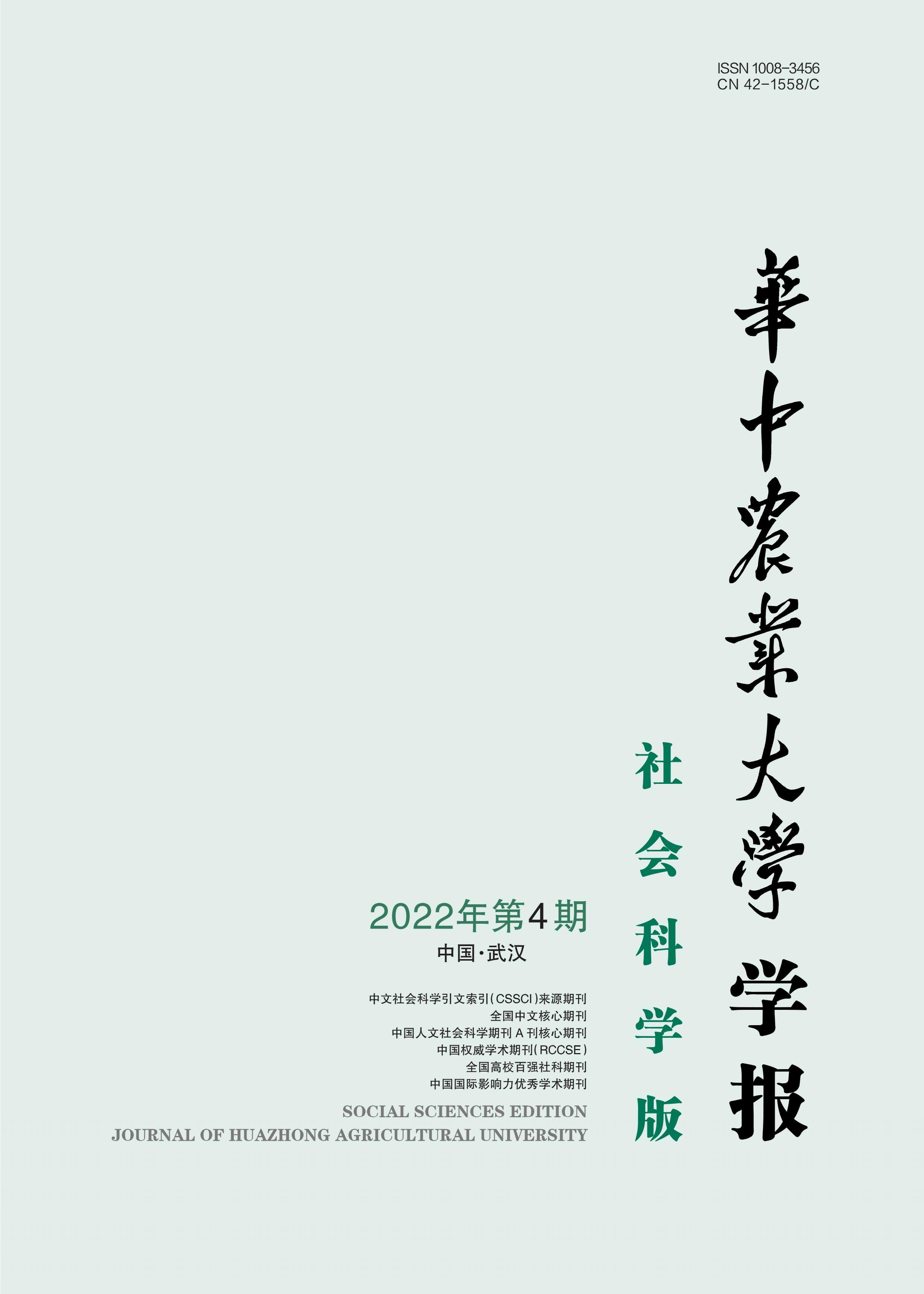 华中农业大学学报:社会科学版