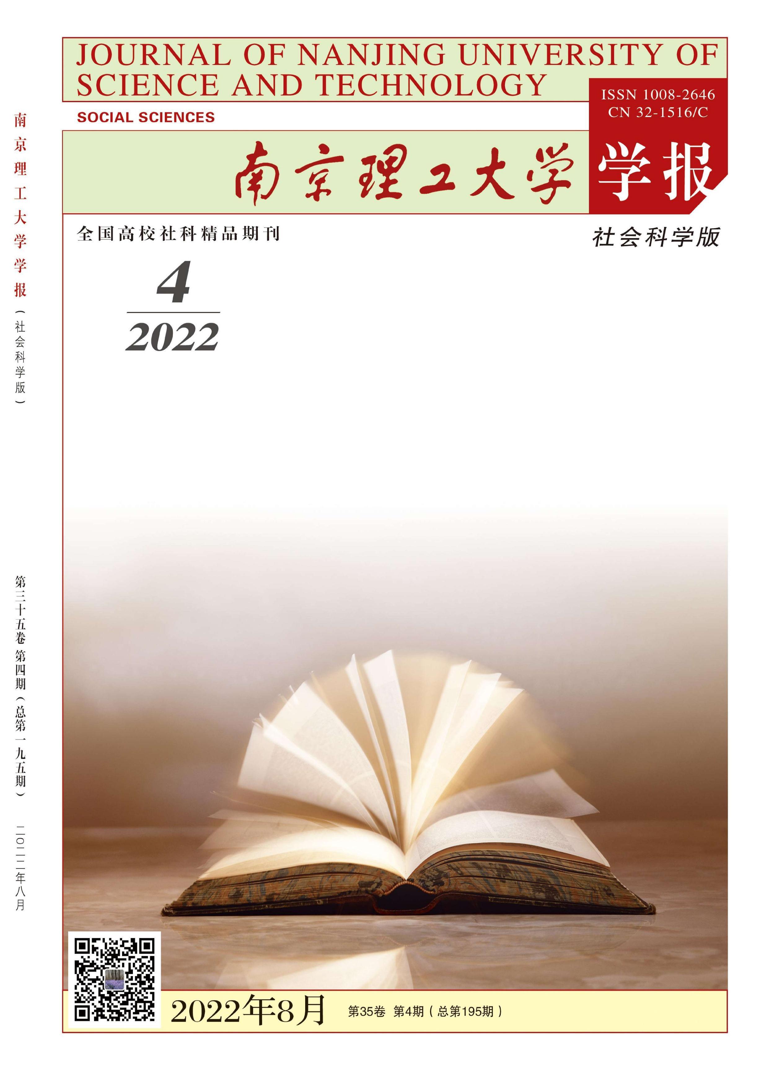 南京理工大学学报:社会科学版