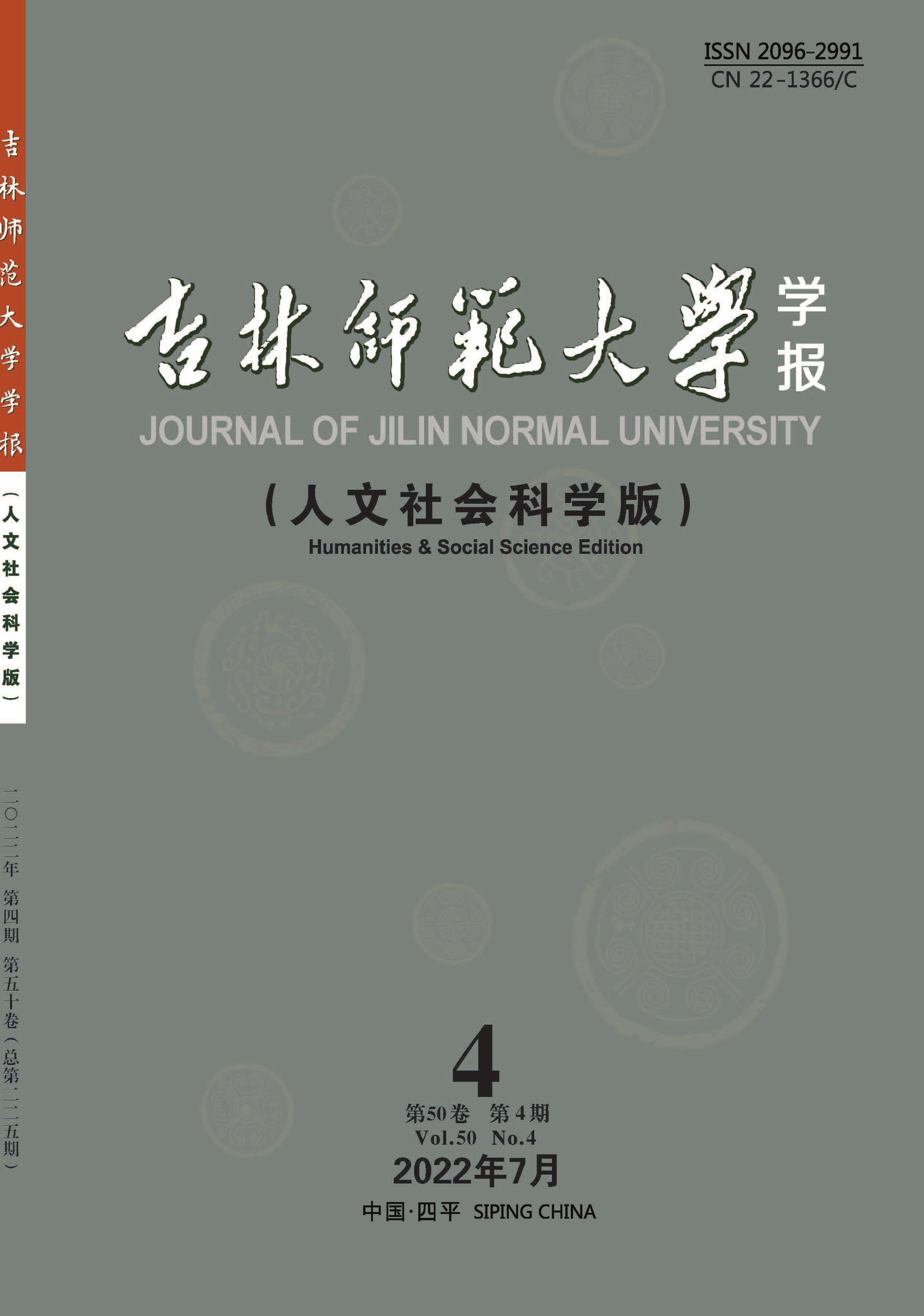 吉林师范大学学报:人文社会科学版