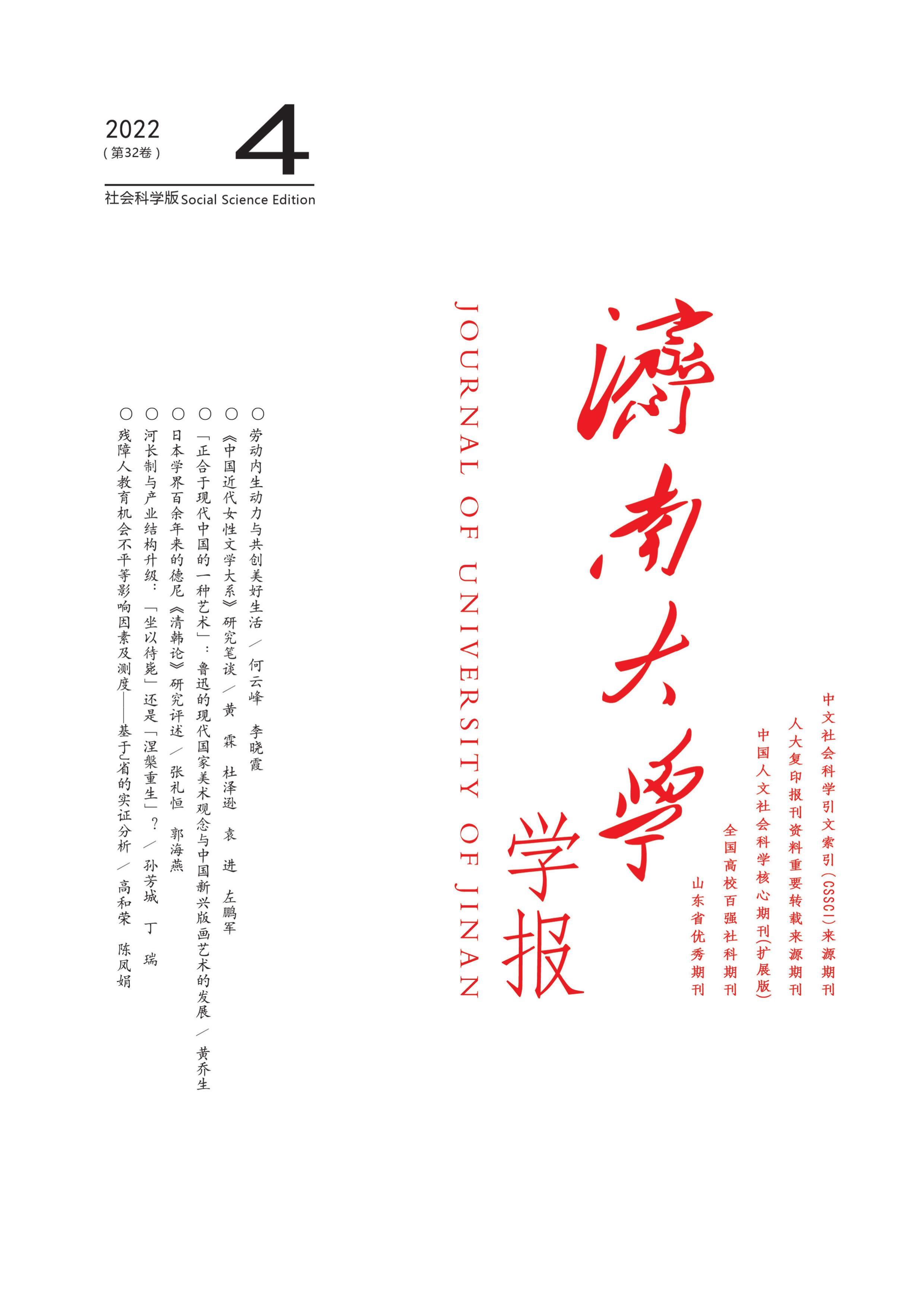 济南大学学报:社会科学版