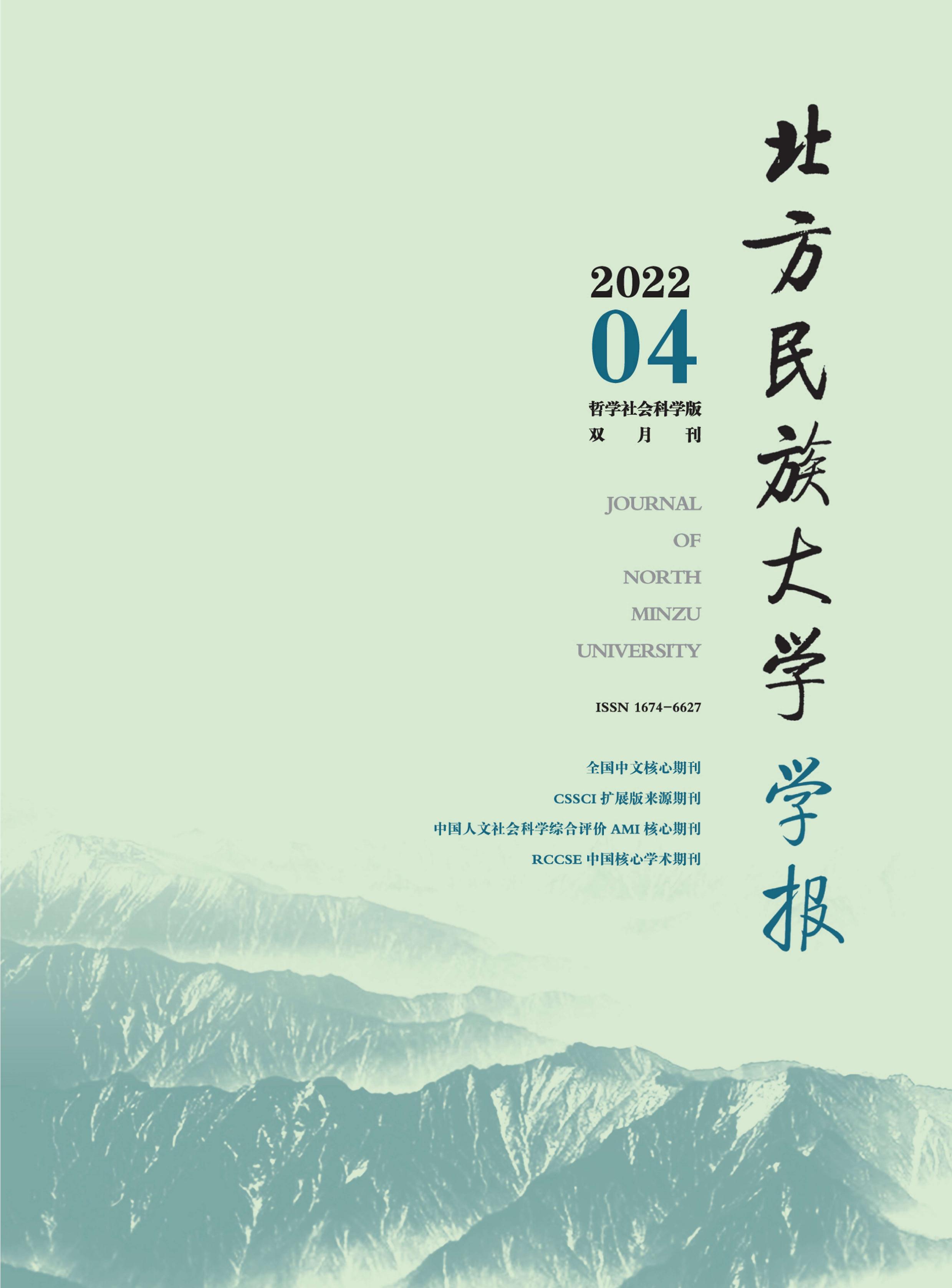 北方民族大学学报:哲学社会科学版