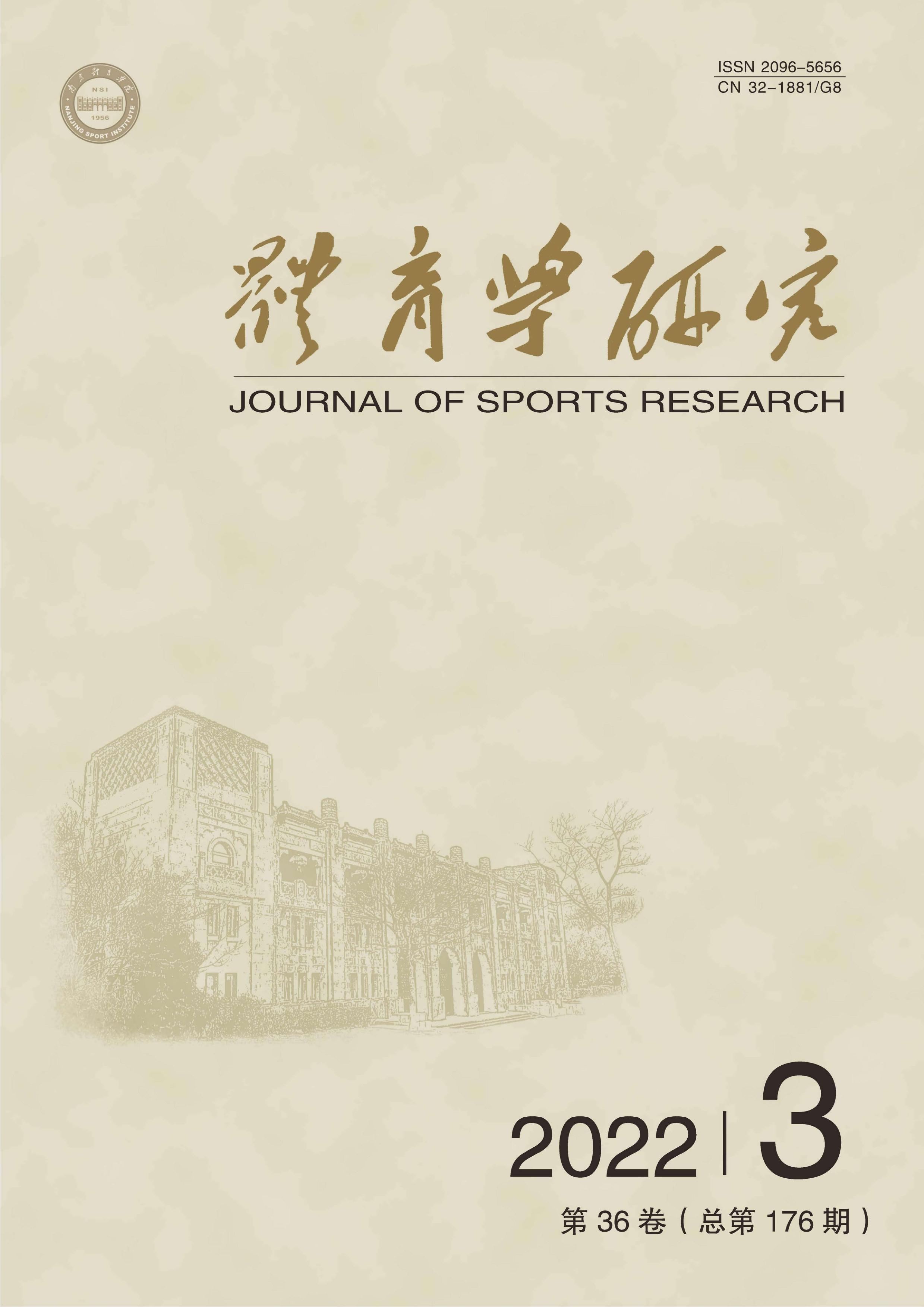 体育学研究