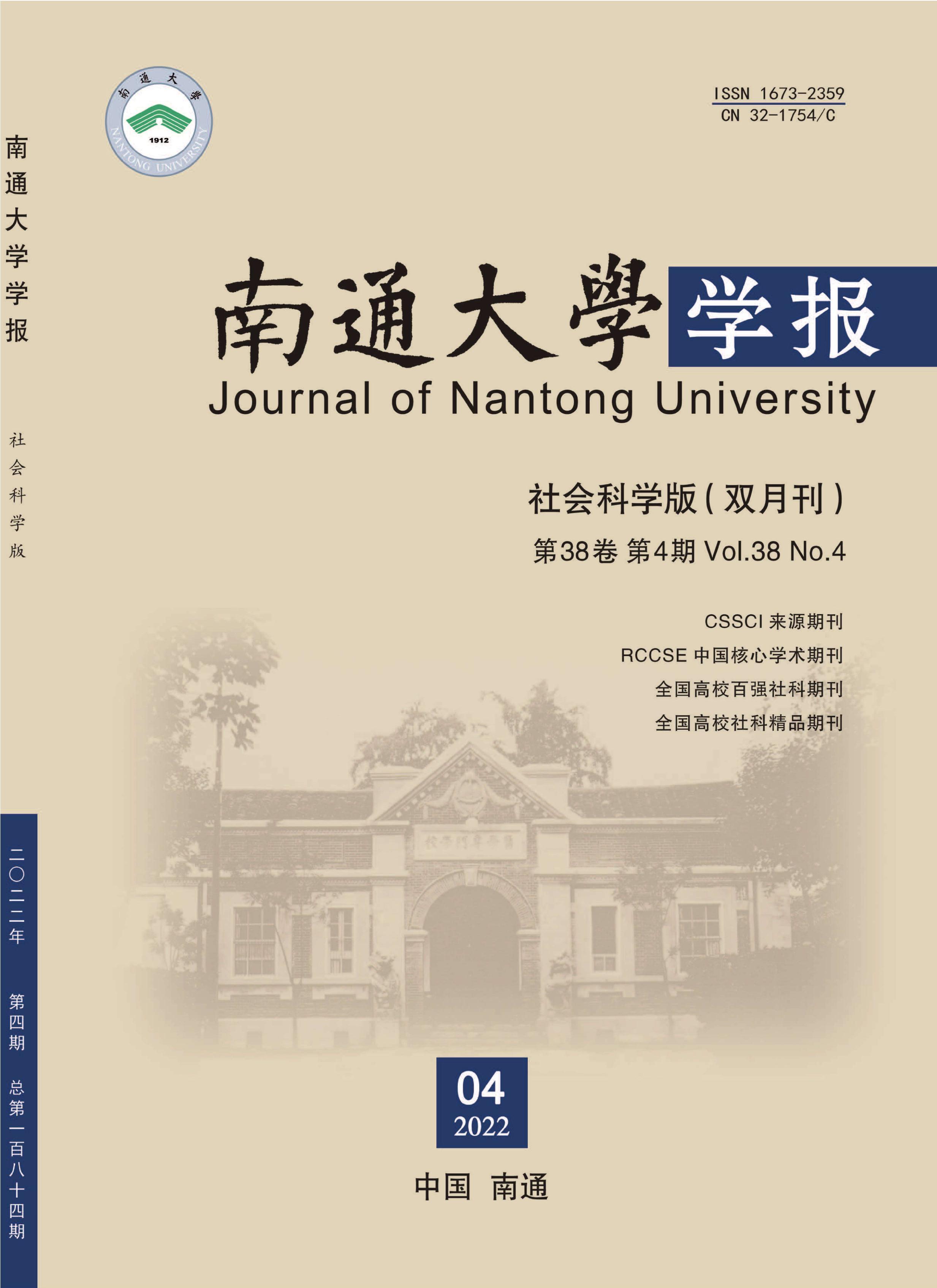 南通大学学报:社会科学版
