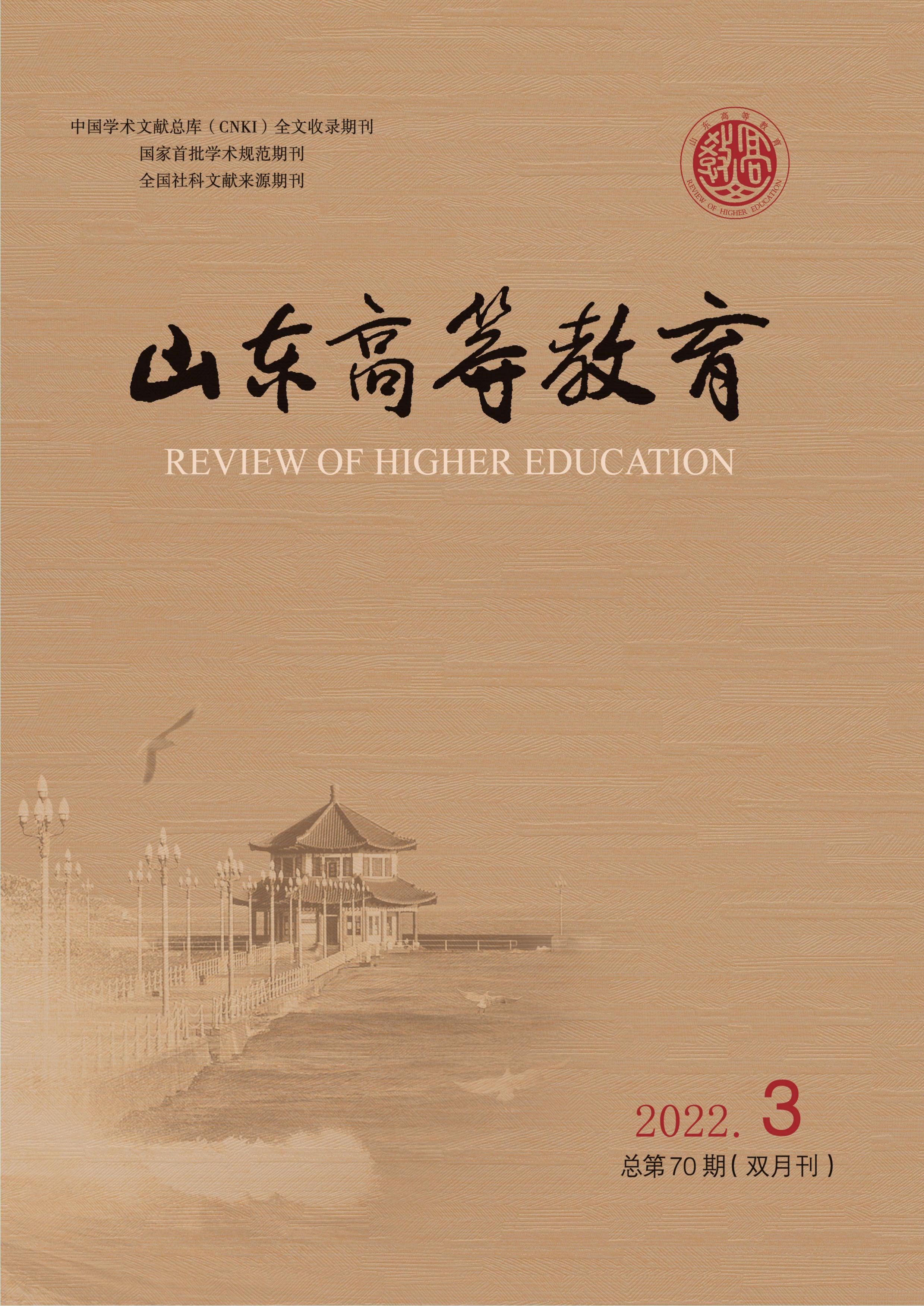 山东高等教育
