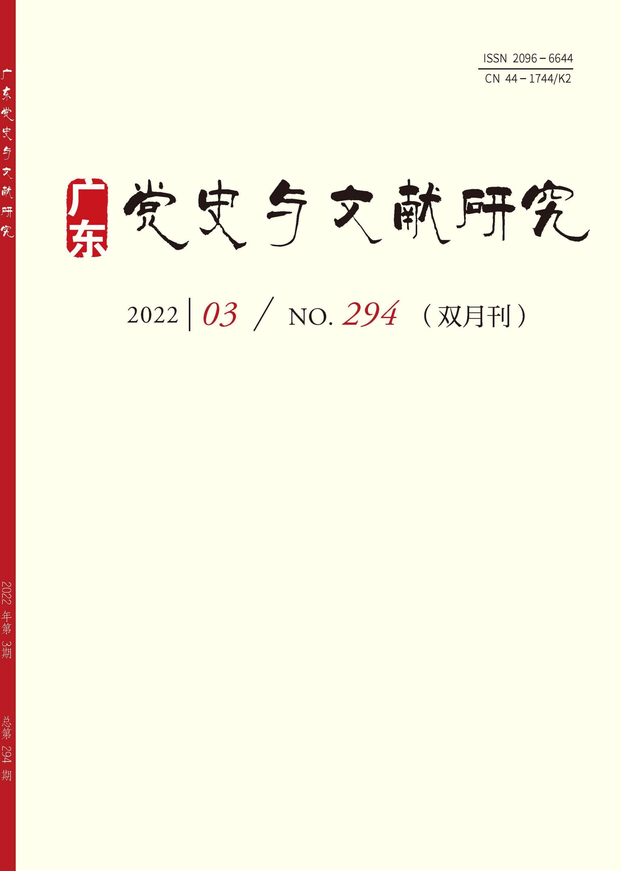 广东党史与文献研究