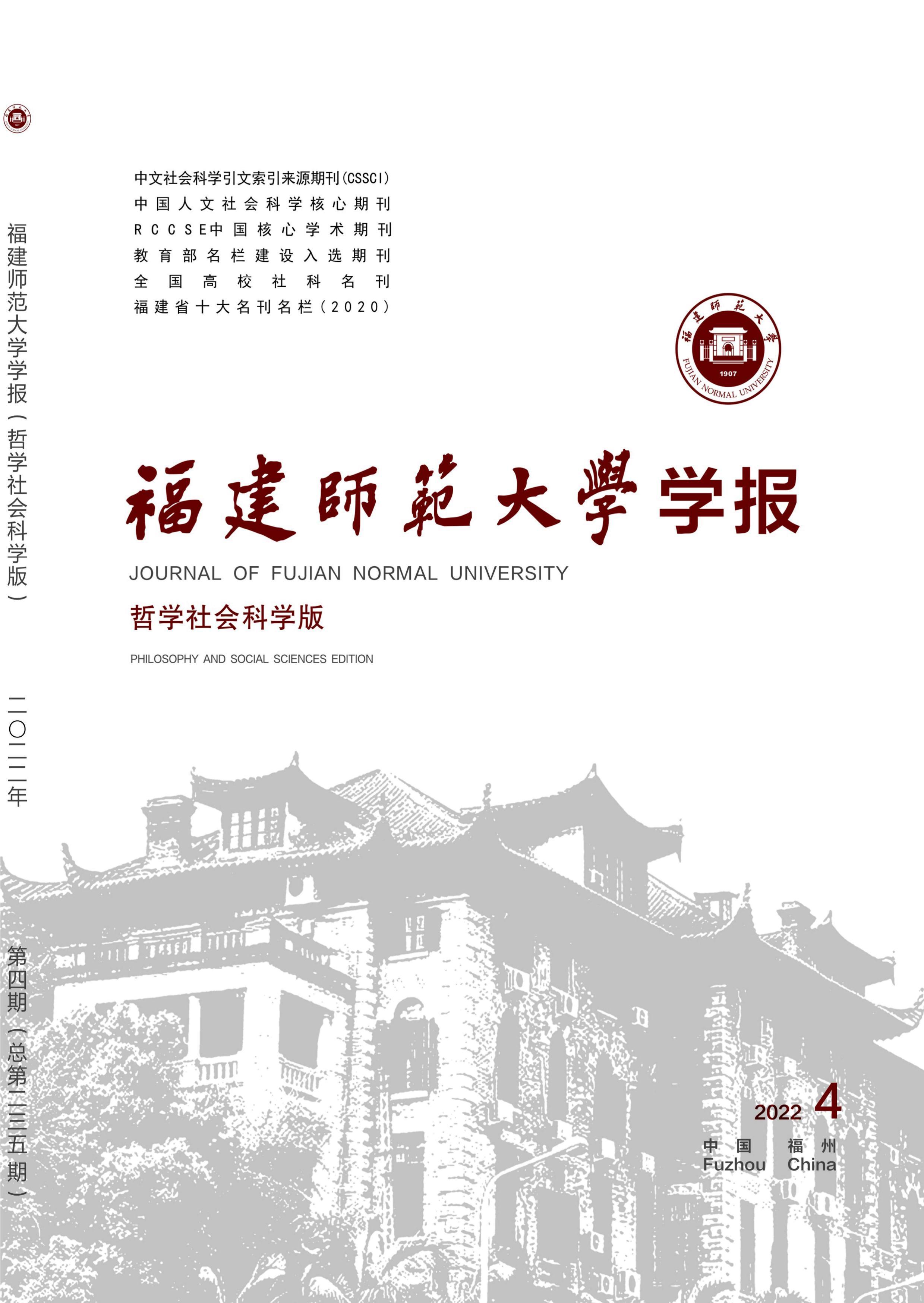 福建师范大学学报:哲学社会科学版