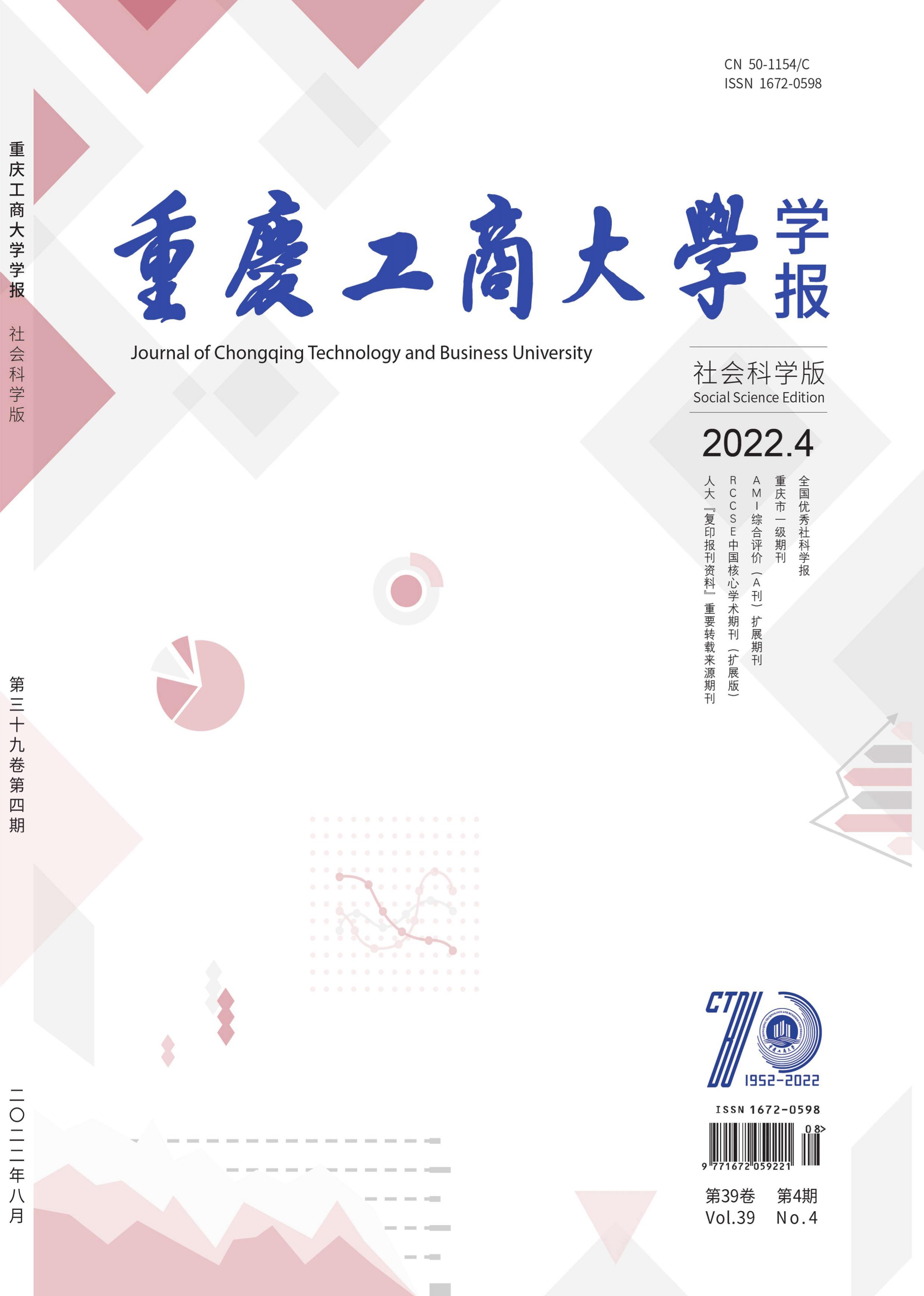 重庆工商大学学报:社会科学版