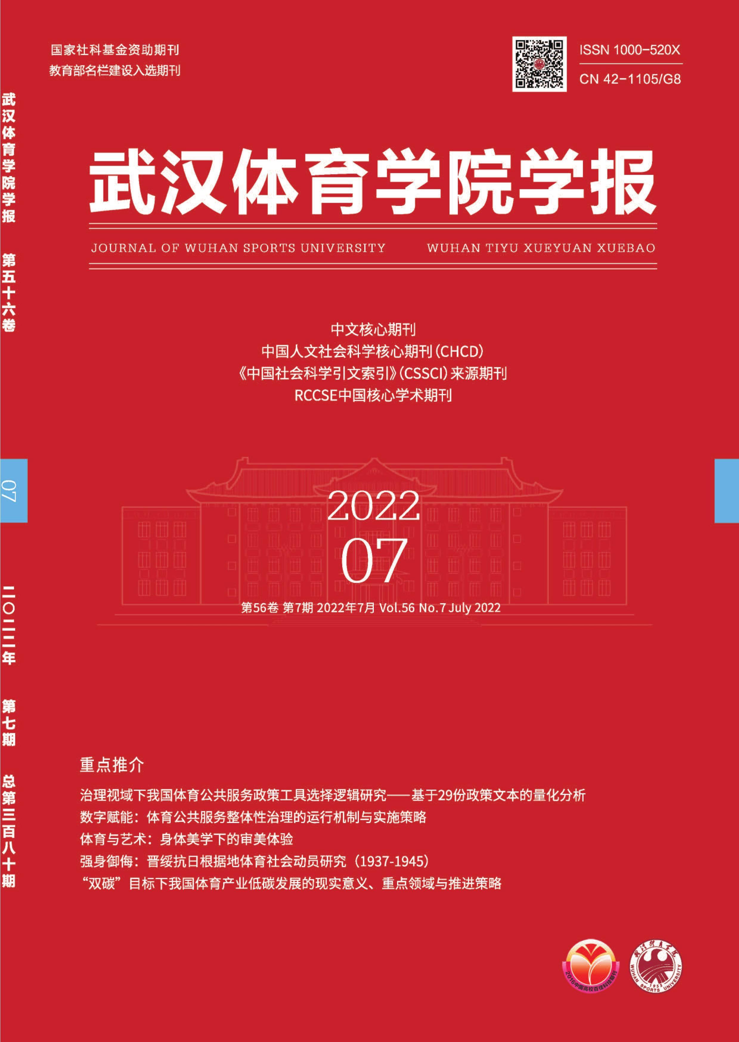 武汉体育学院学报