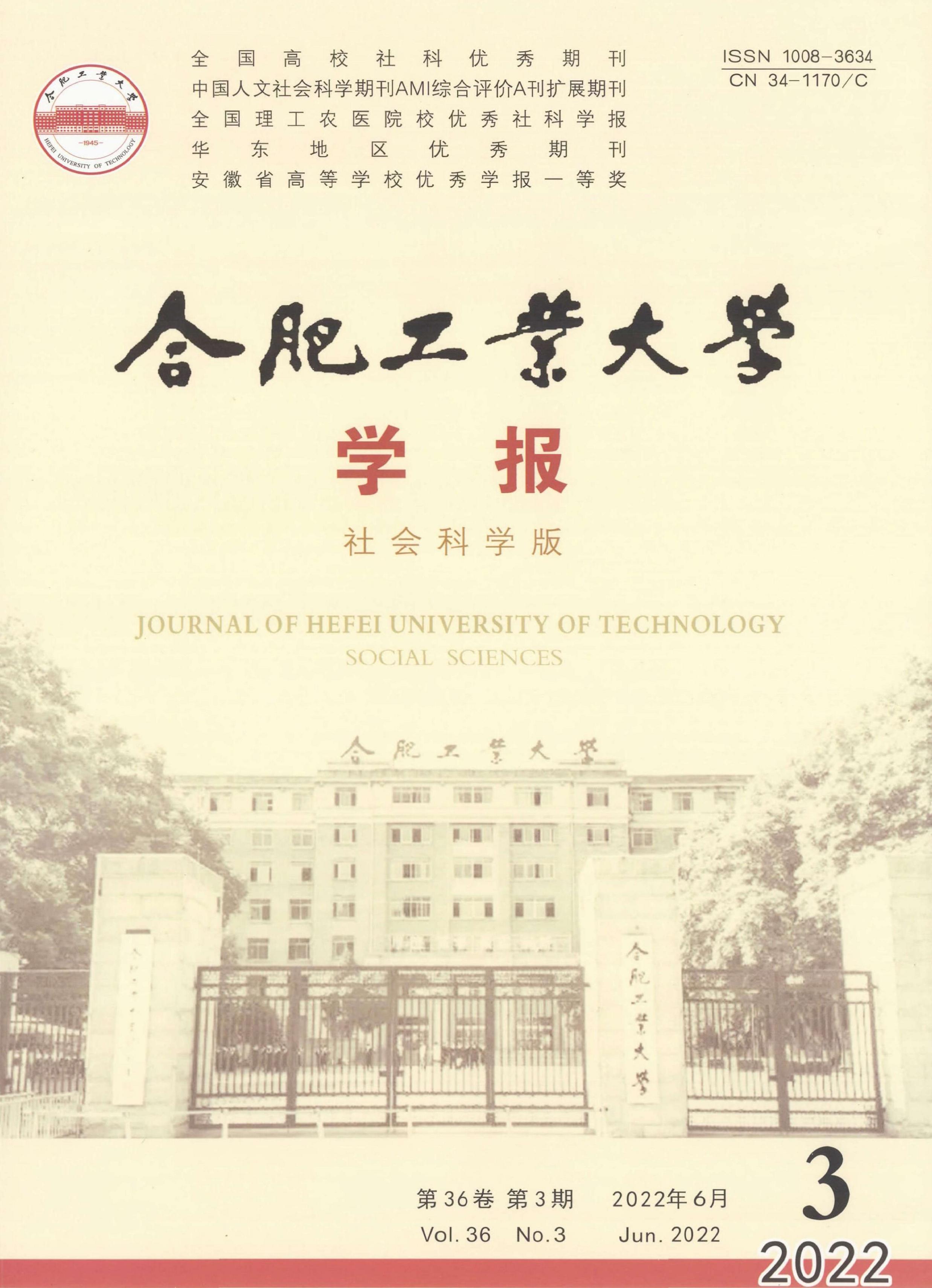合肥工业大学学报:社会科学版