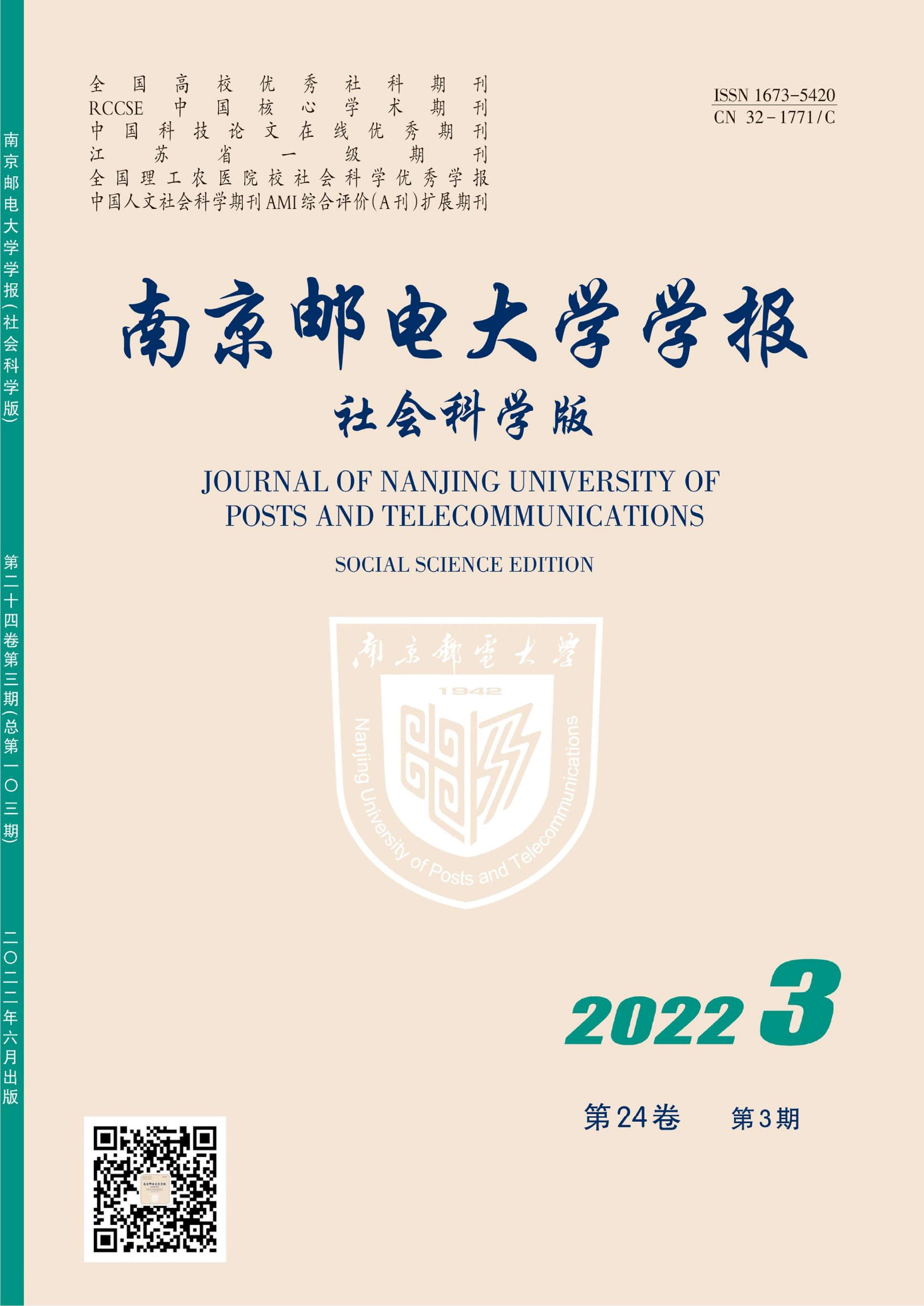 南京邮电大学学报:社会科学版