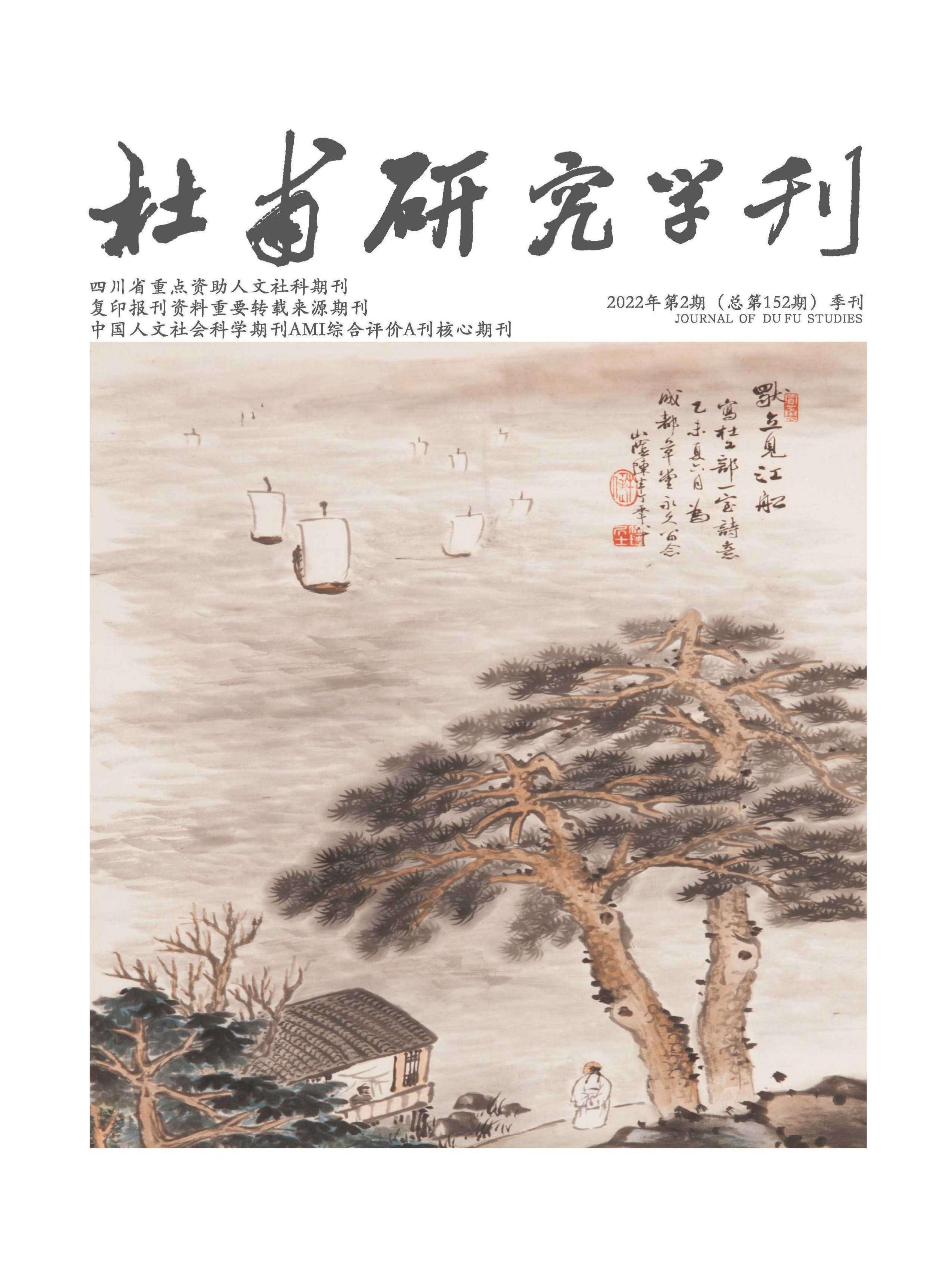 杜甫研究学刊