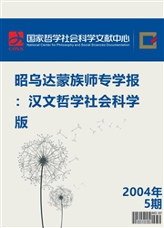 昭乌达蒙族师专学报:汉文哲学社会科学版