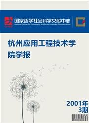 杭州应用工程技术学院学报