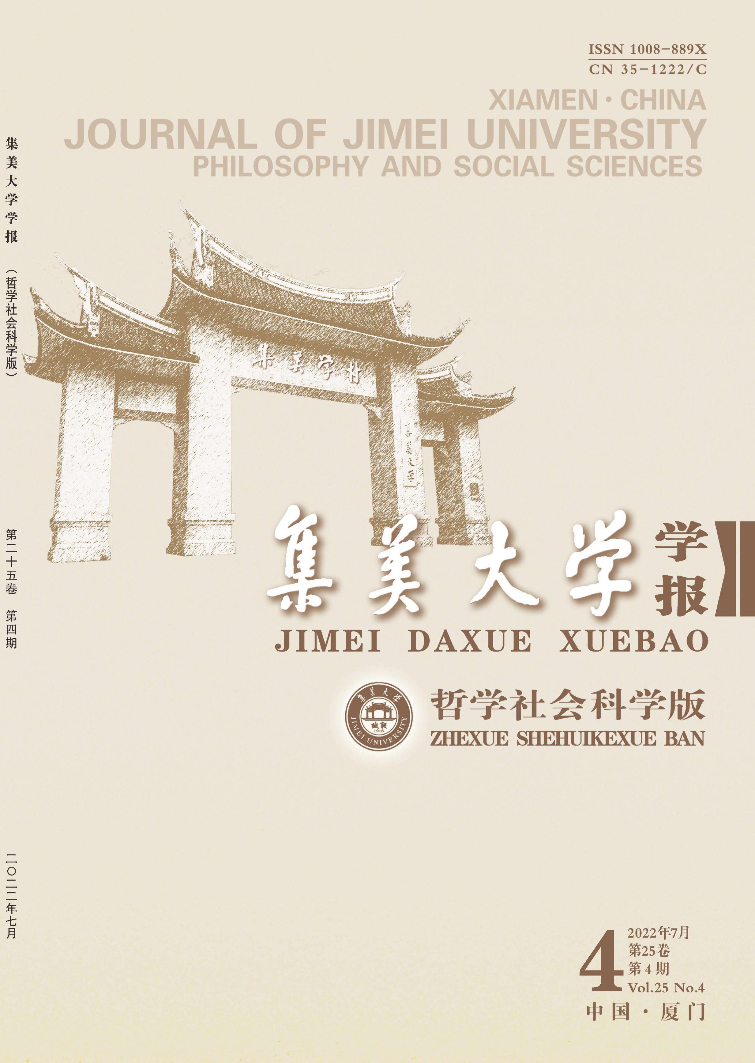 集美大学学报:哲学社会科学版