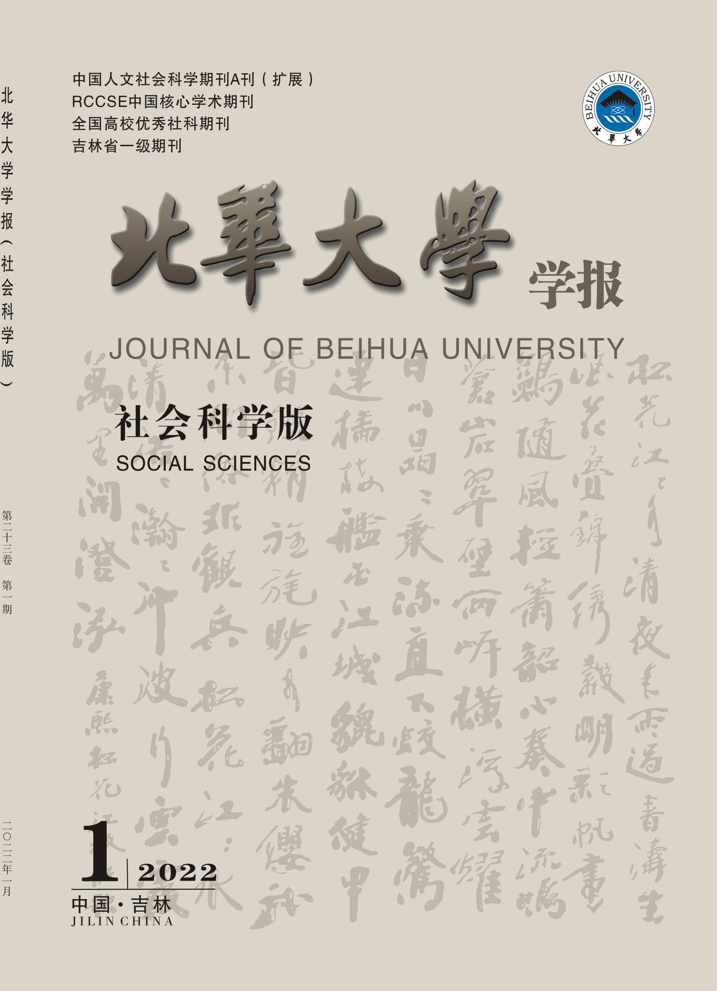 北华大学学报:社会科学版