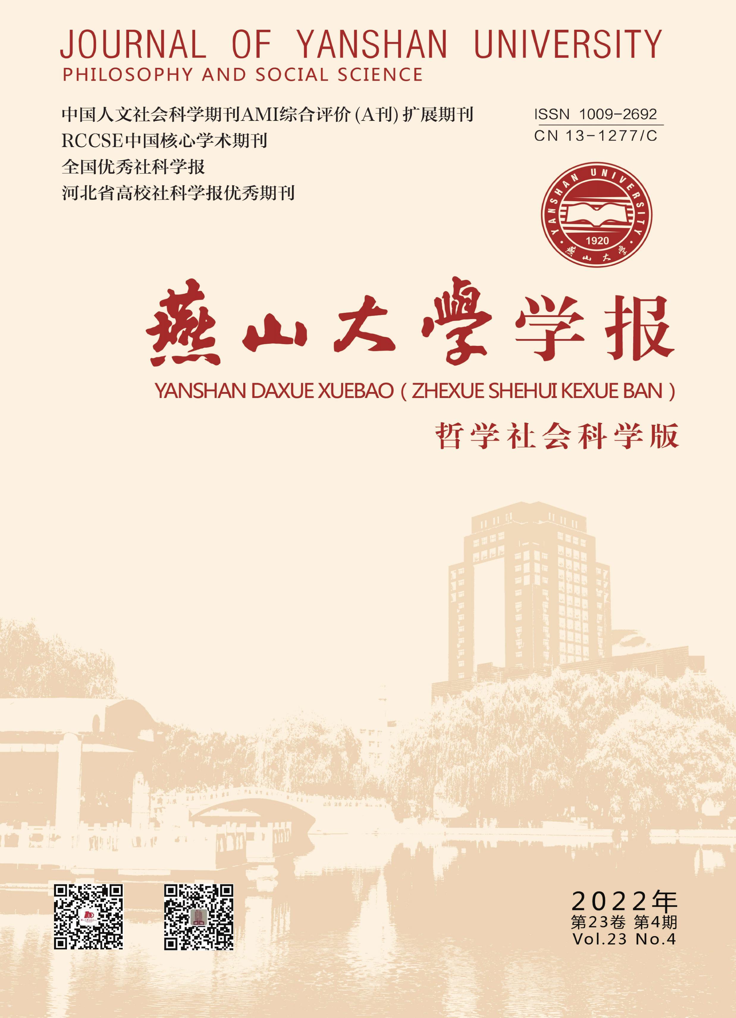 燕山大学学报:哲学社会科学版