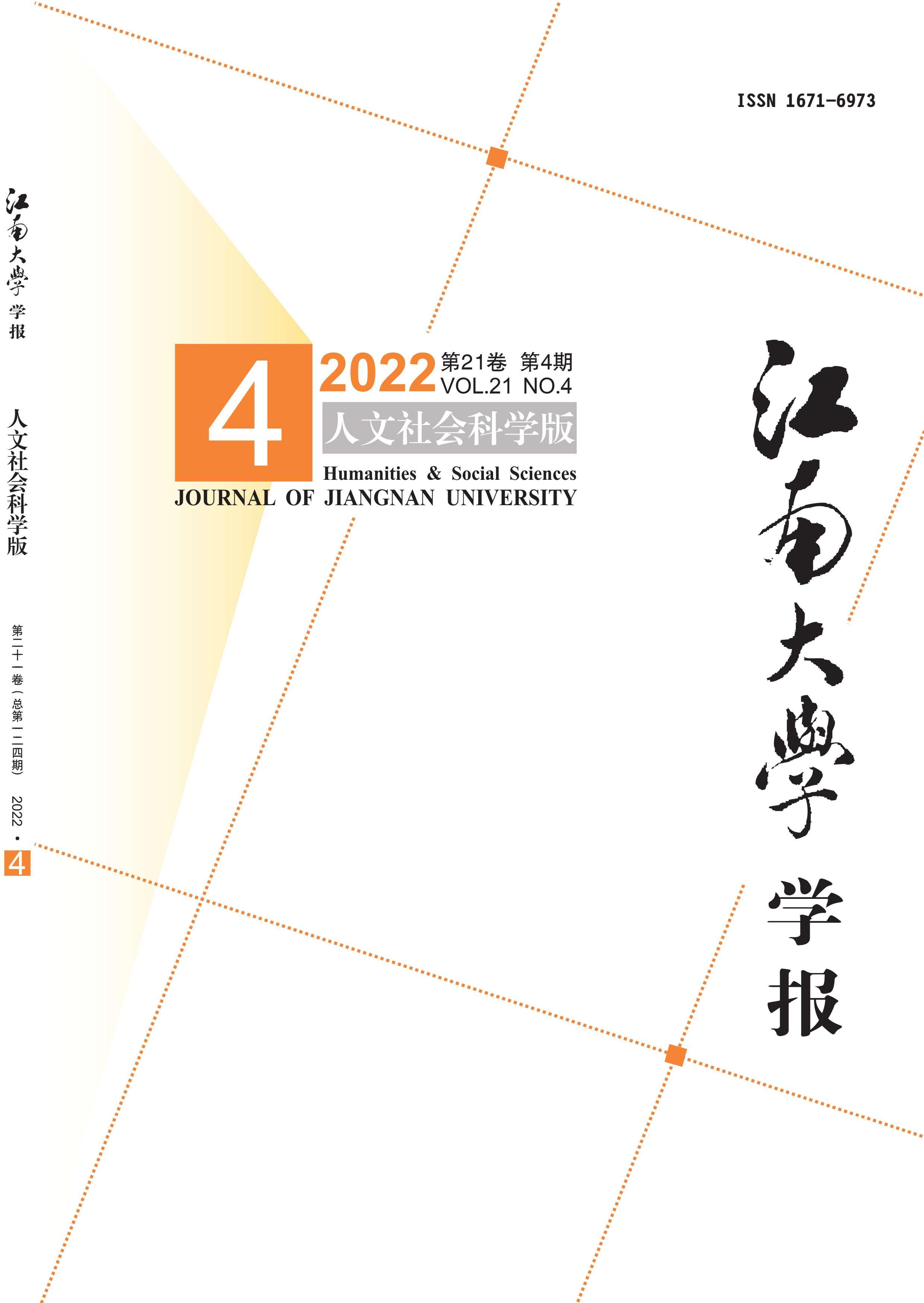 江南大学学报:人文社会科学版