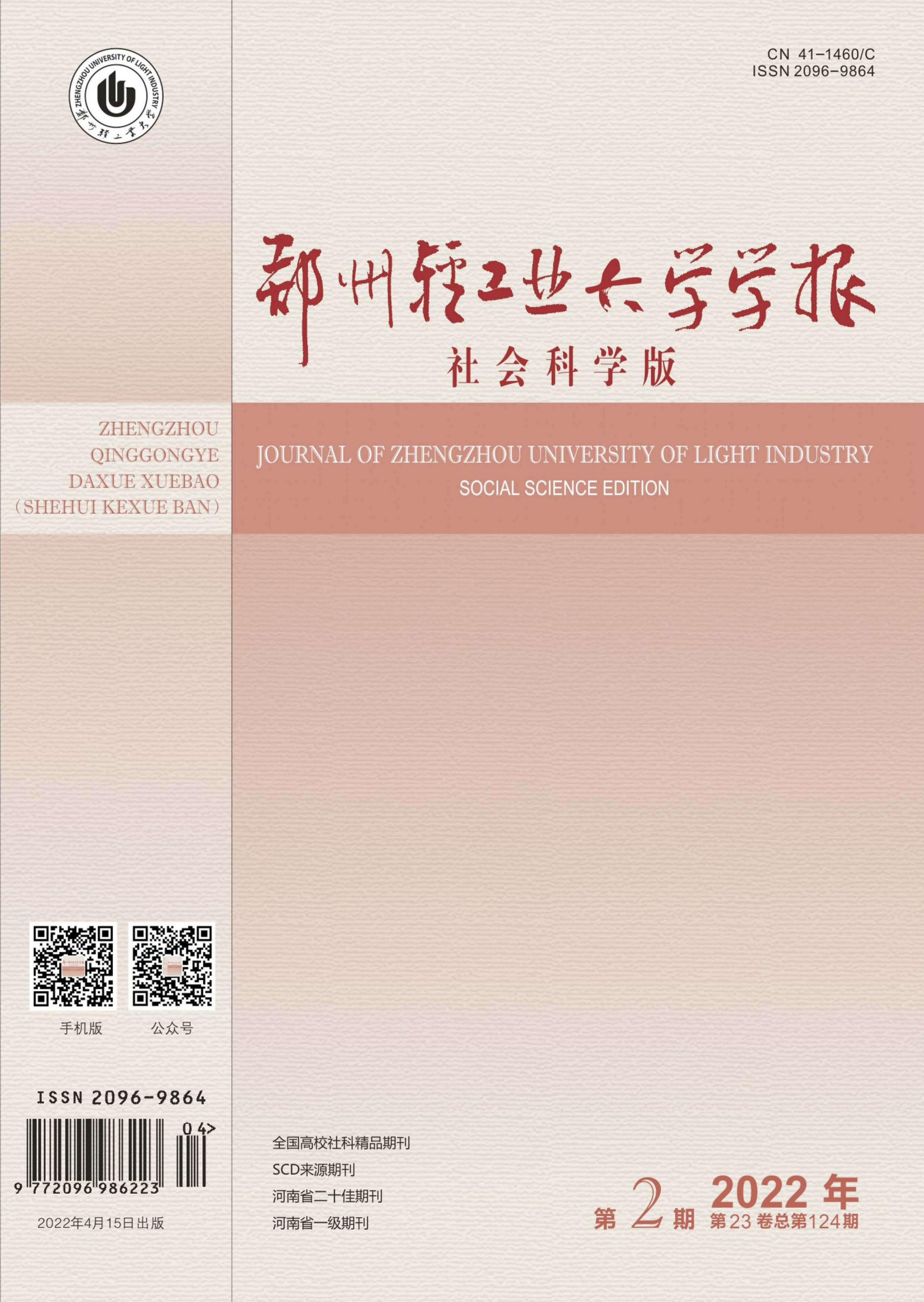 郑州轻工业学院学报:社会科学版
